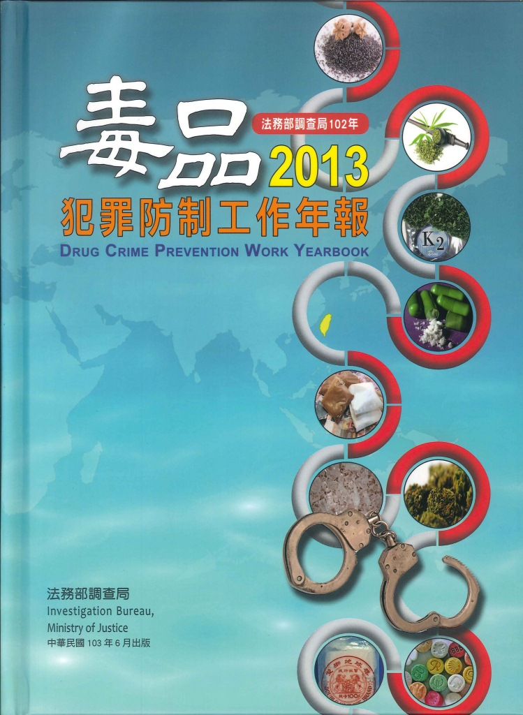 毒品犯罪防制工作年報=Drug crime prevention work yearbook