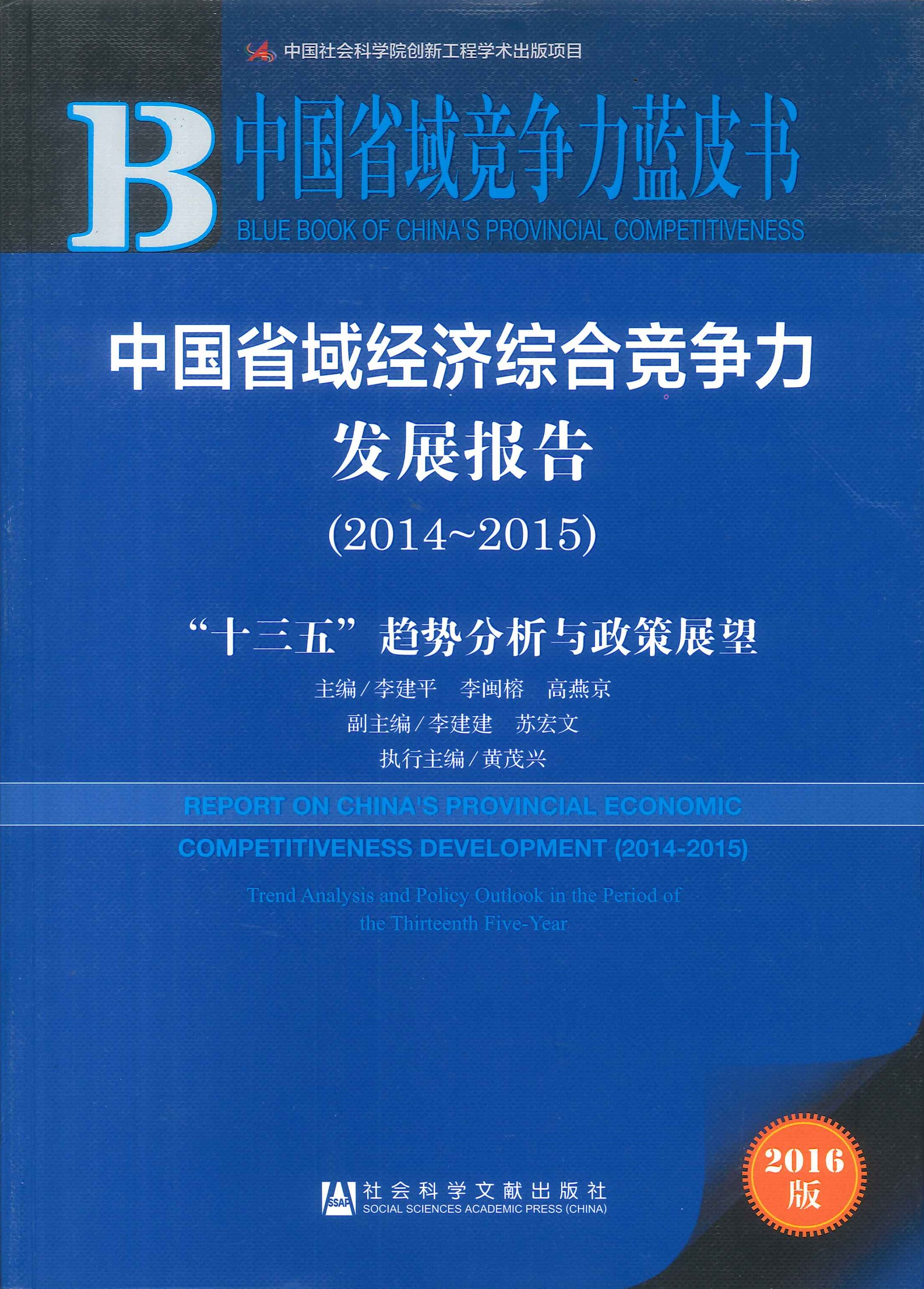 中国省域经济综合竞争力发展报告=Annual report on overall competitiveness of China