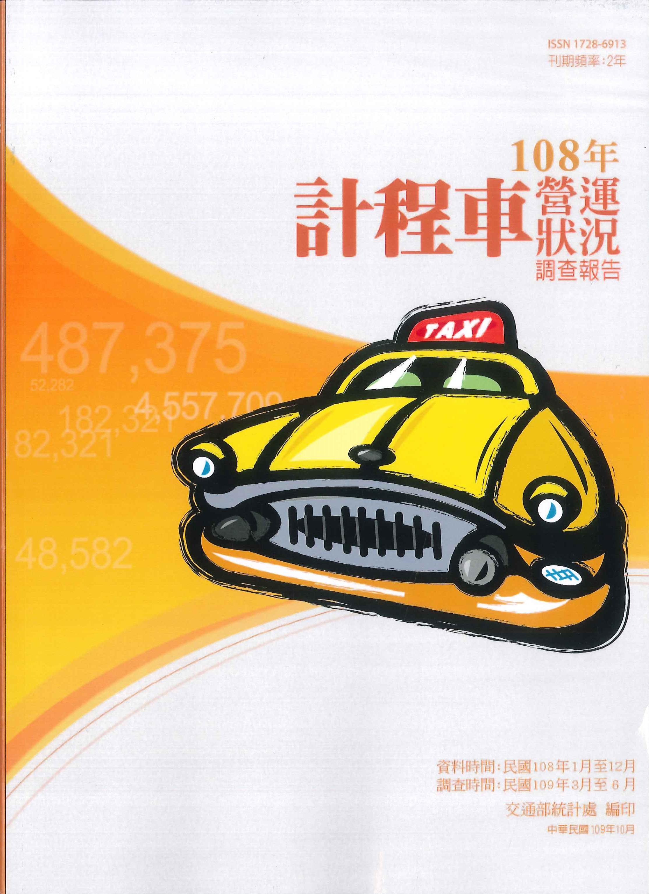 計程車營運狀況調查報告