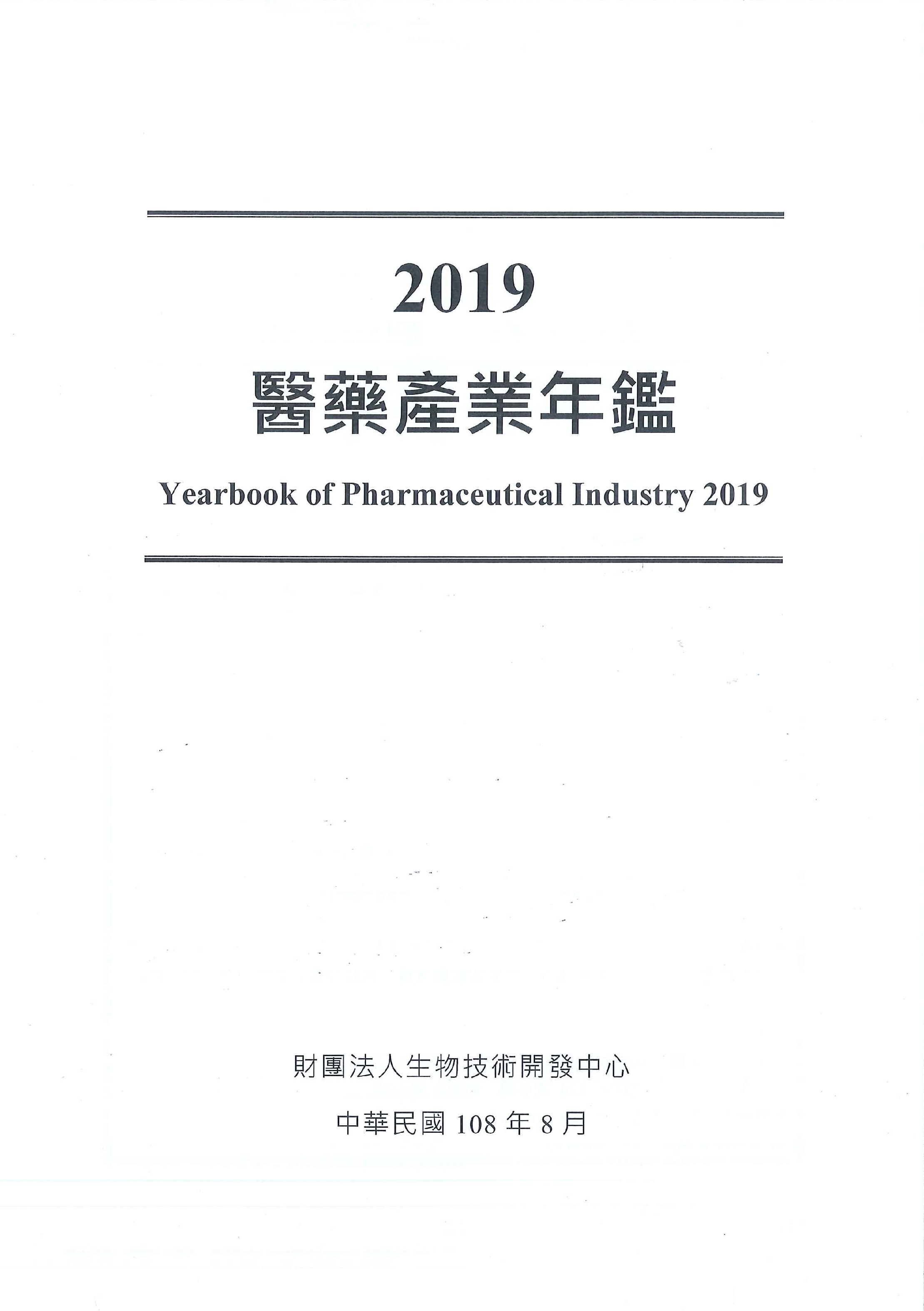 醫藥產業年鑑=Yearbook of pharmaceutical industry