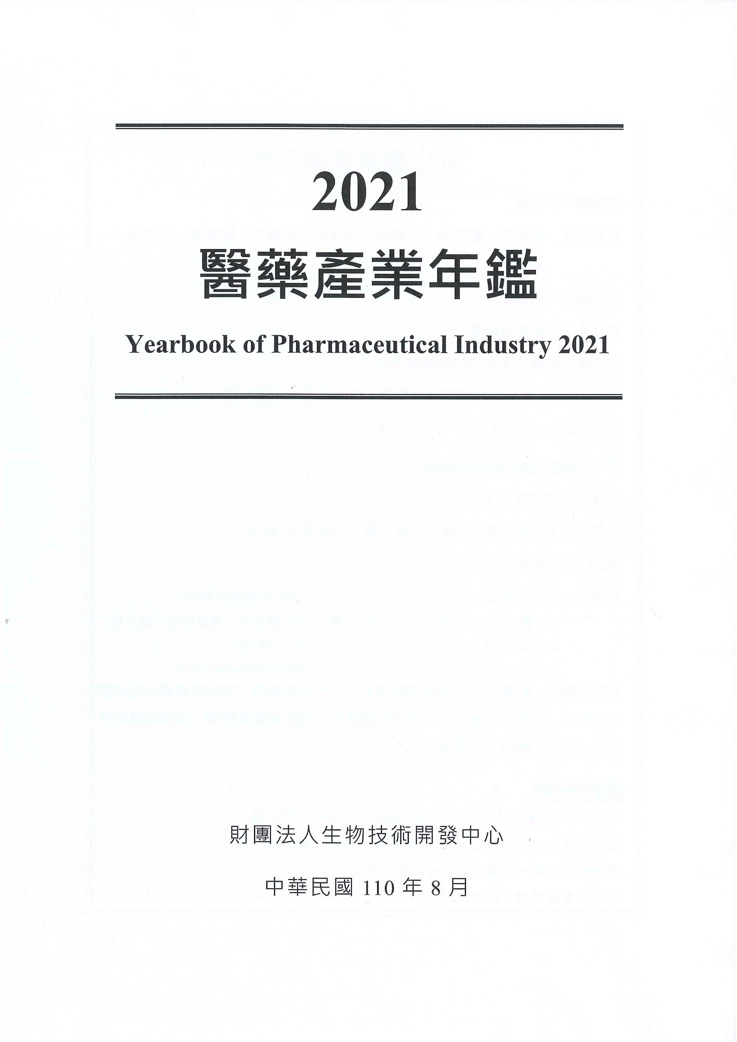 醫藥產業年鑑=Yearbook of pharmaceutical industry