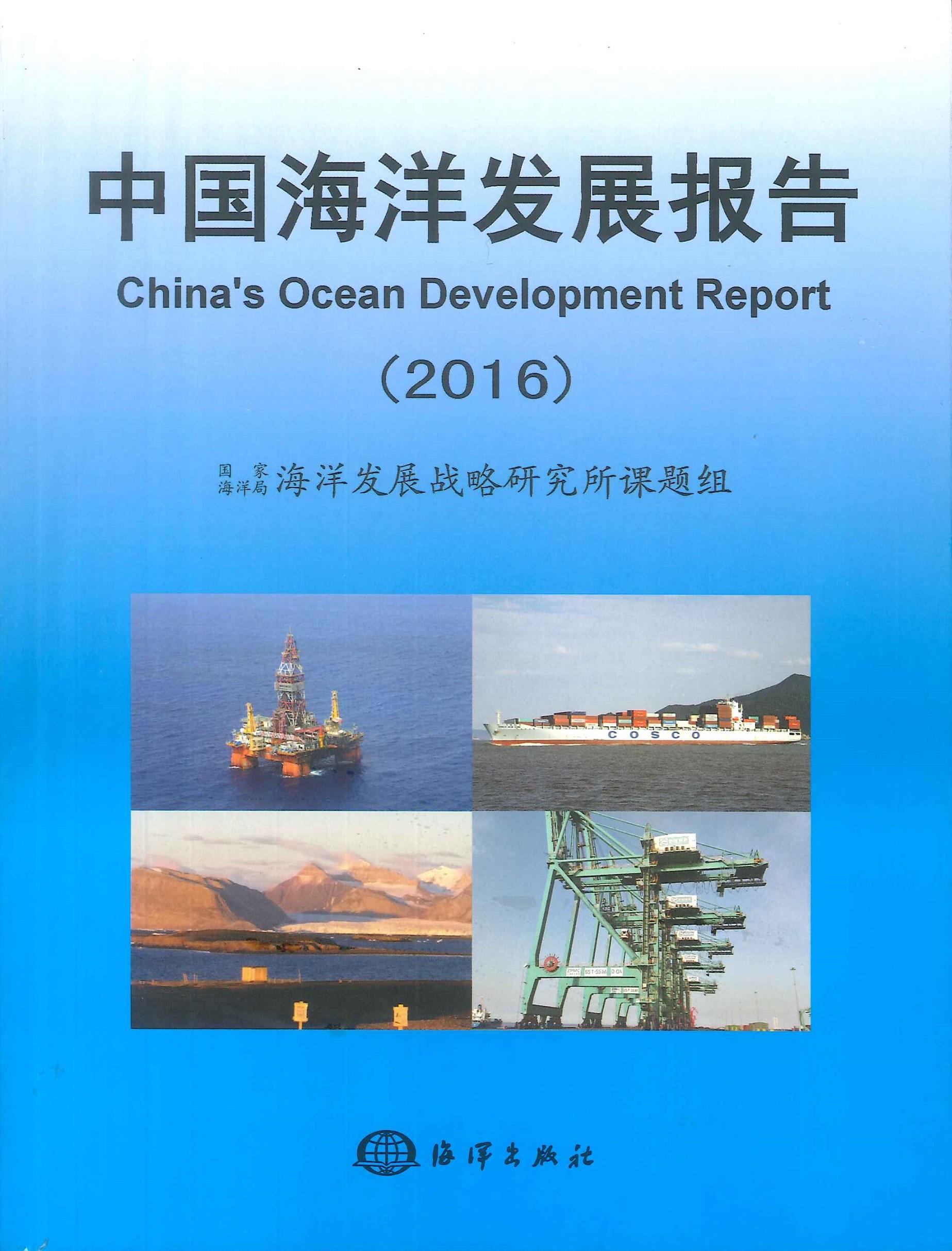 中国海洋发展报告=China