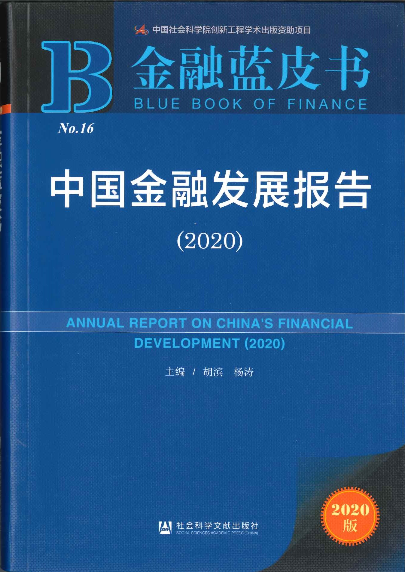 中国金融发展报告=Annual report of China financial development