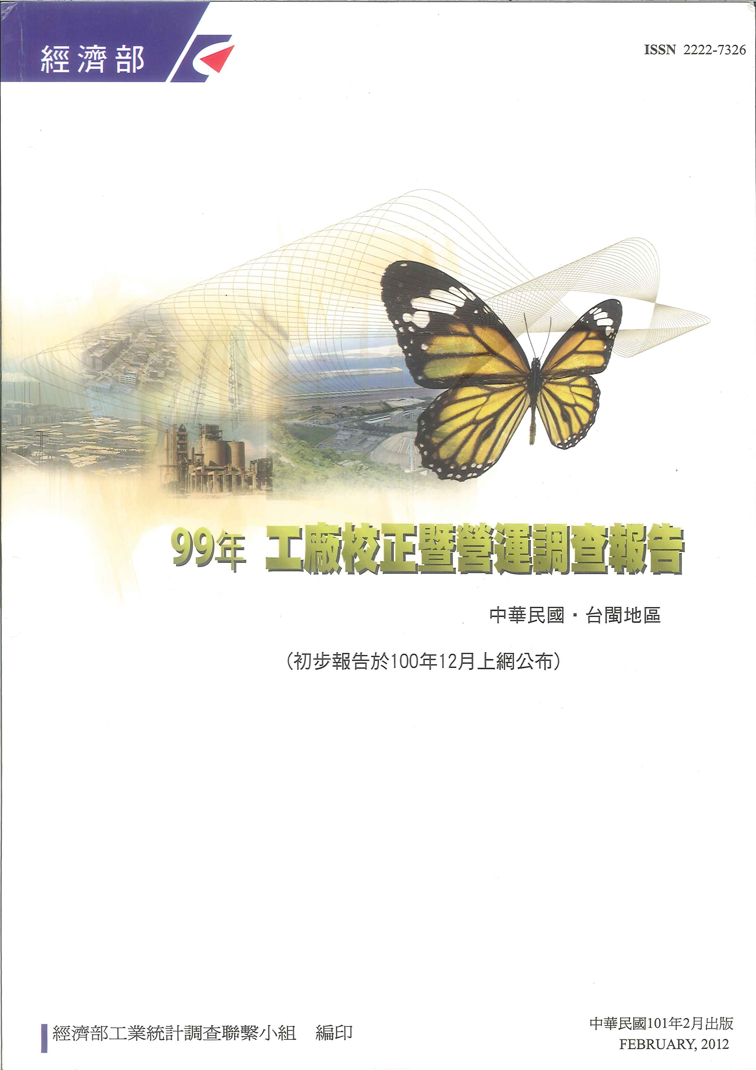中華民國臺閩地區工廠校正暨營運調查報告