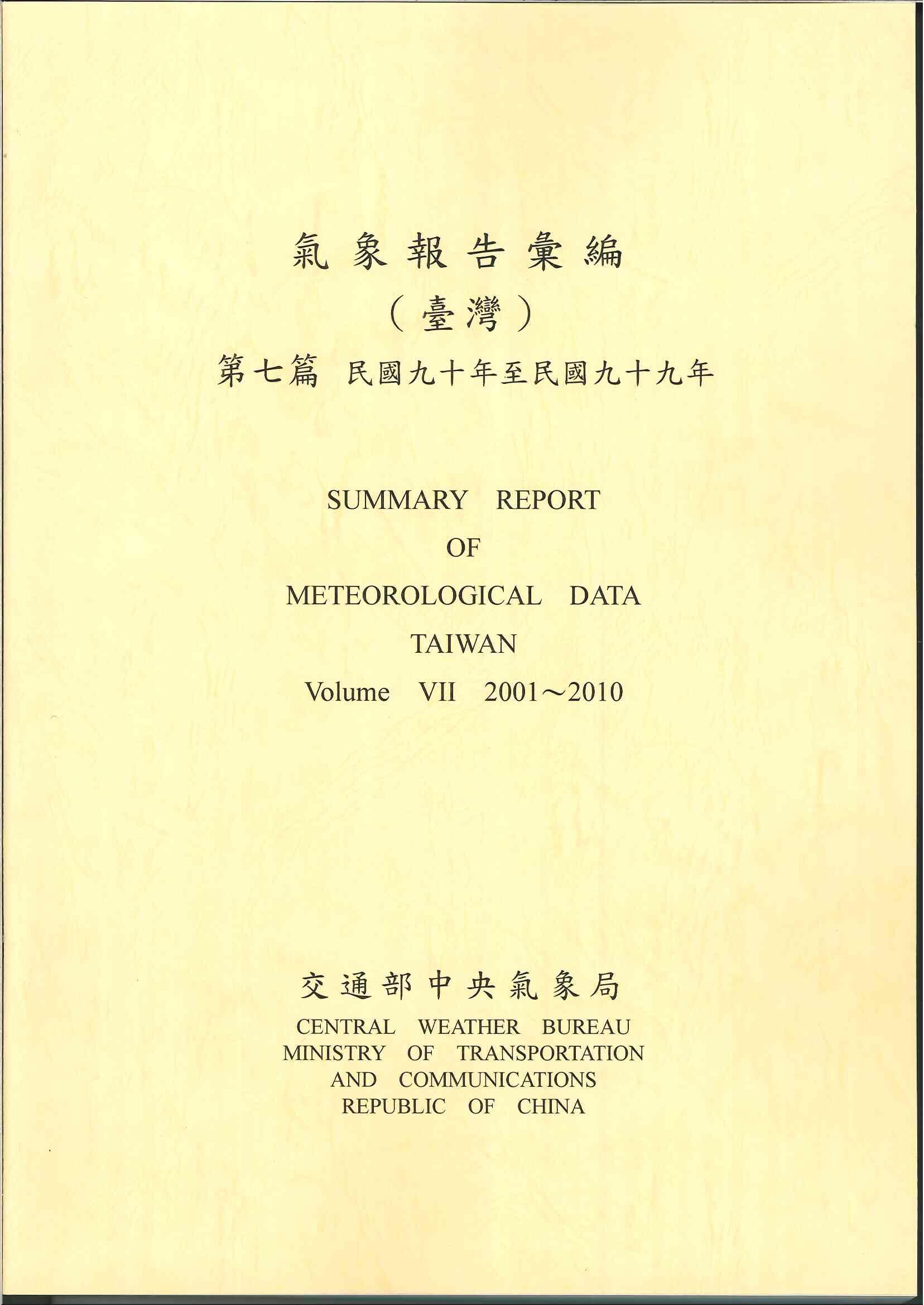 氣象報告彙編(臺灣)=Summary report of meteorological data Taiwan