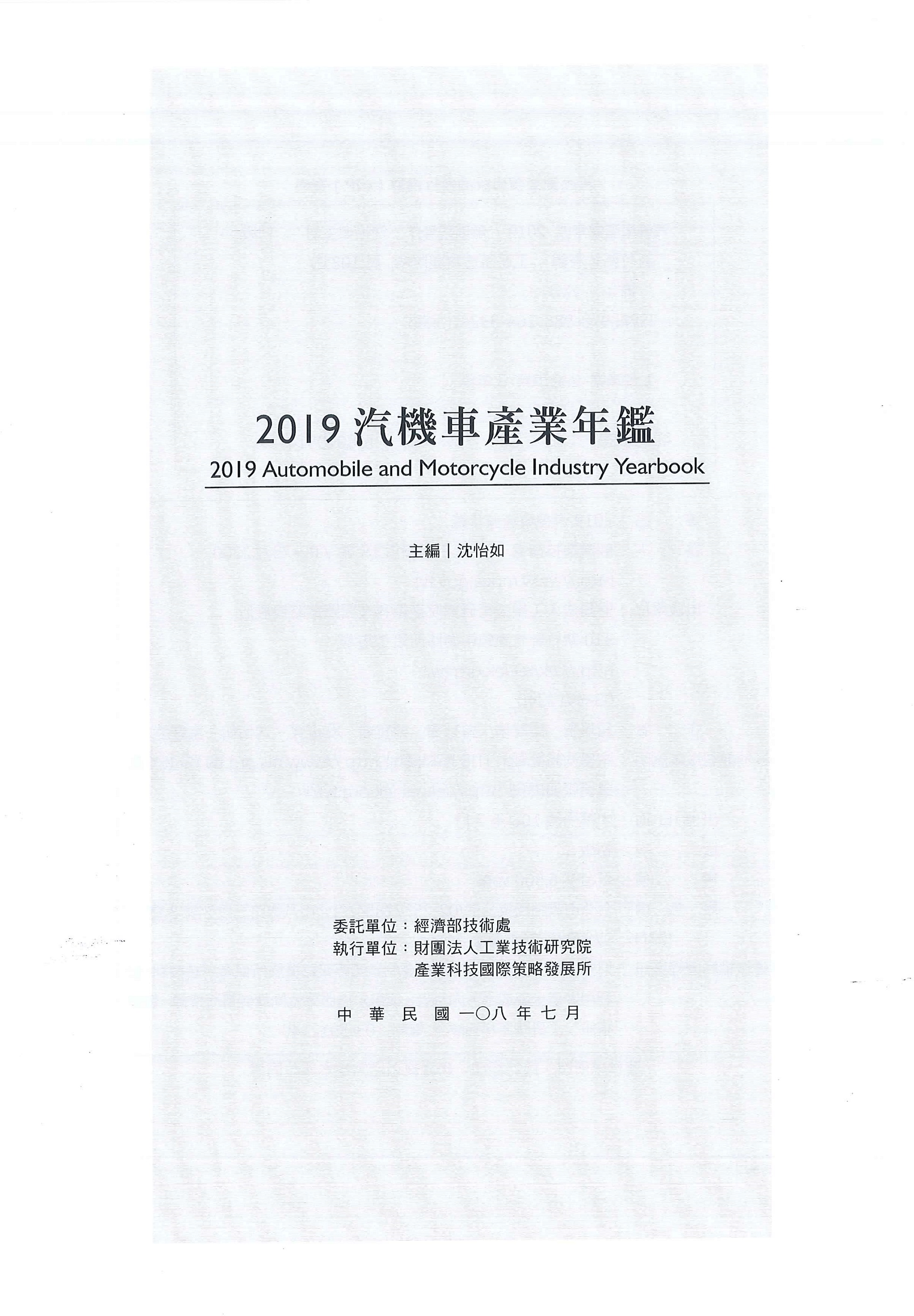 汽機車產業年鑑=Automobile and motorcycle industry yearbook