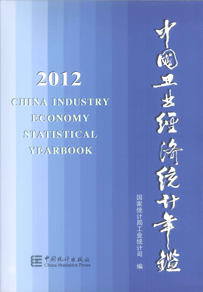 中国工业经济统计年鉴=China industry economy statistical yearbook
