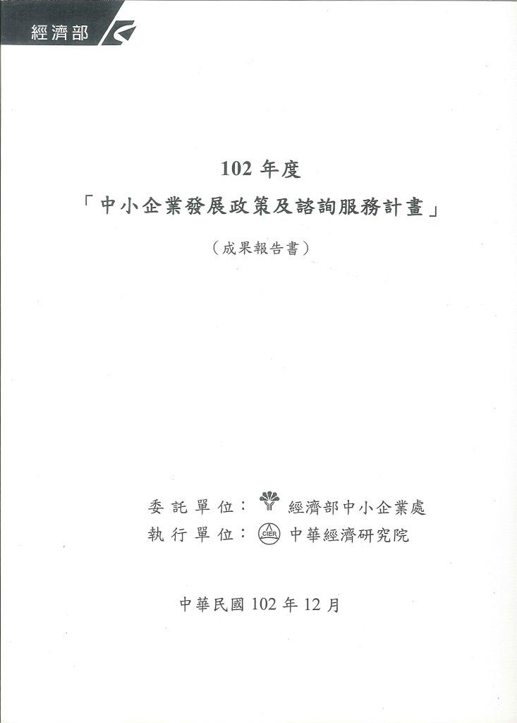中小企業發展政策及諮詢服務計畫