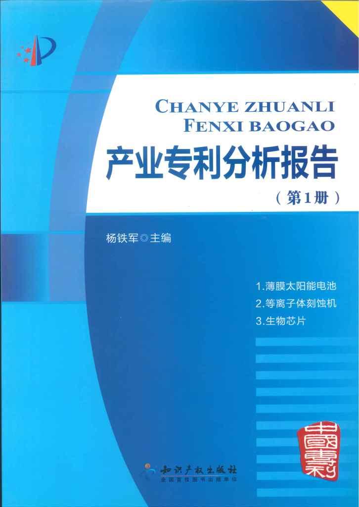 产业专利分析报告