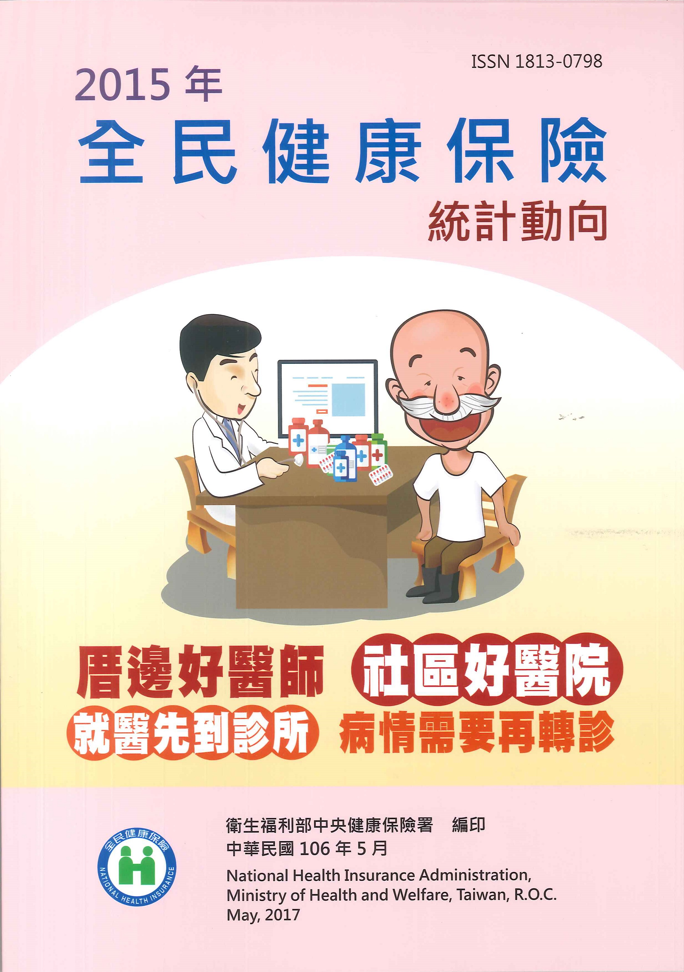 全民健康保險統計動向=National health insurance annual statistical report