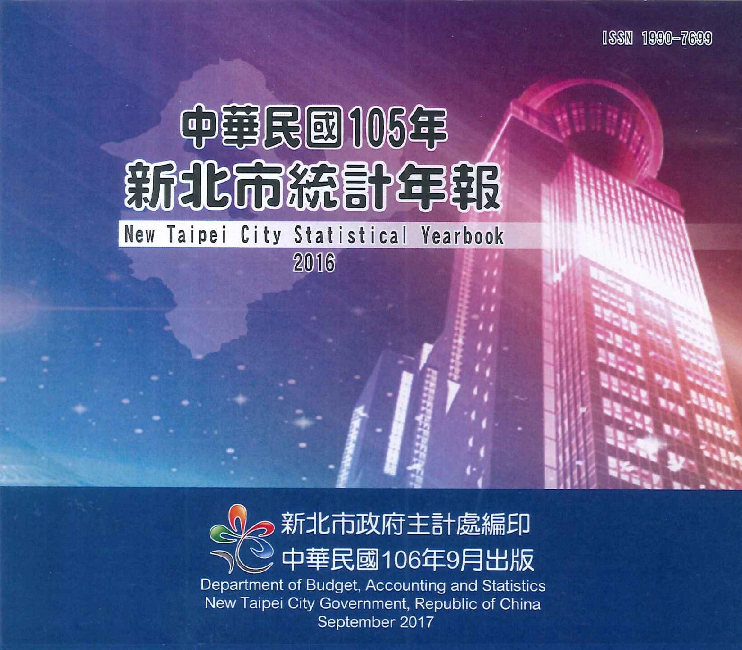 新北市統計年報 [電子書].中華民國105年=New Taipei City statistical yearbook