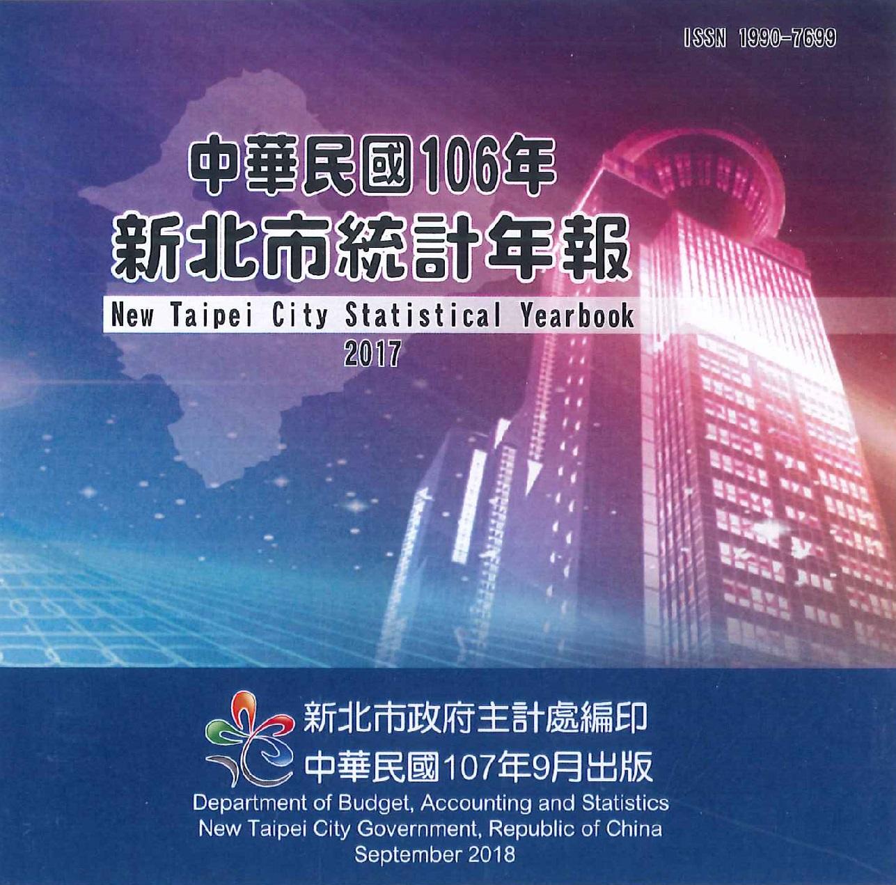 新北市統計年報 [電子書].中華民國106年=New Taipei City statistical yearbook