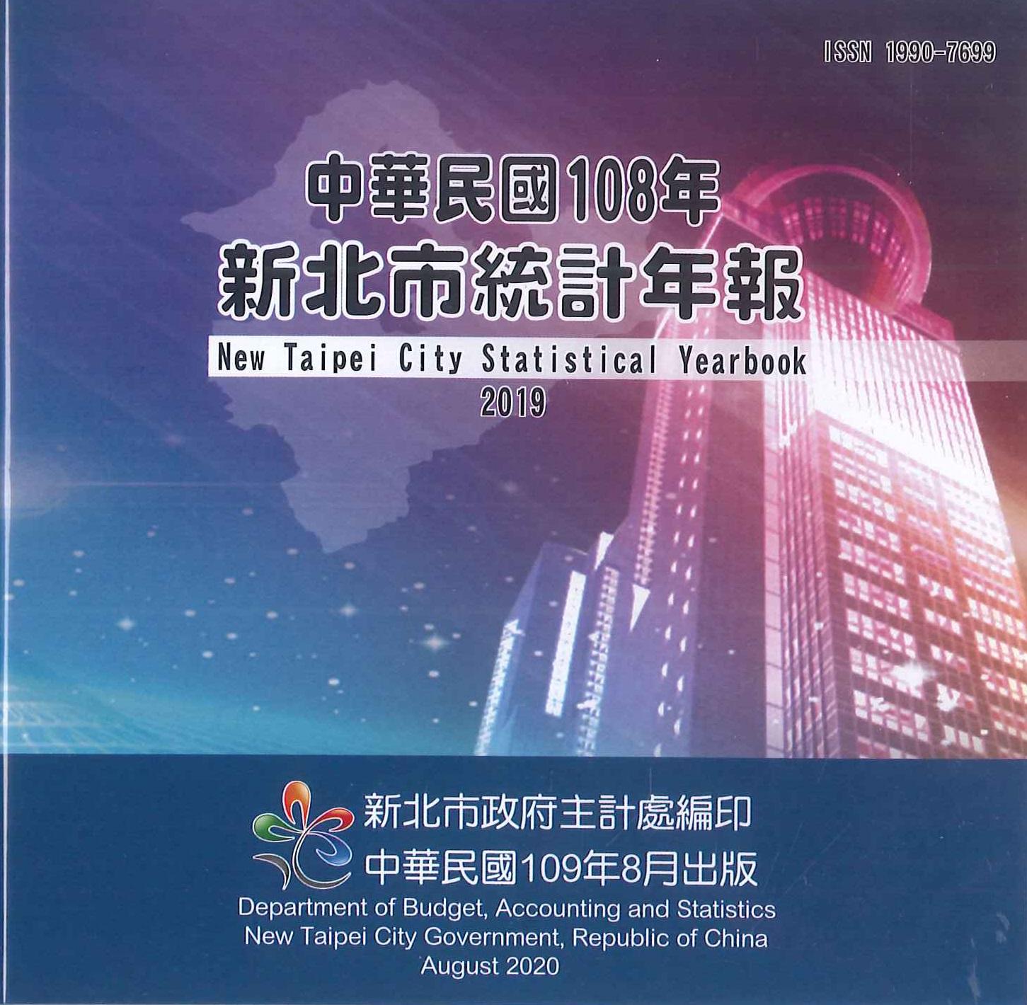 新北市統計年報 [電子書].中華民國108年=New Taipei City statistical yearbook