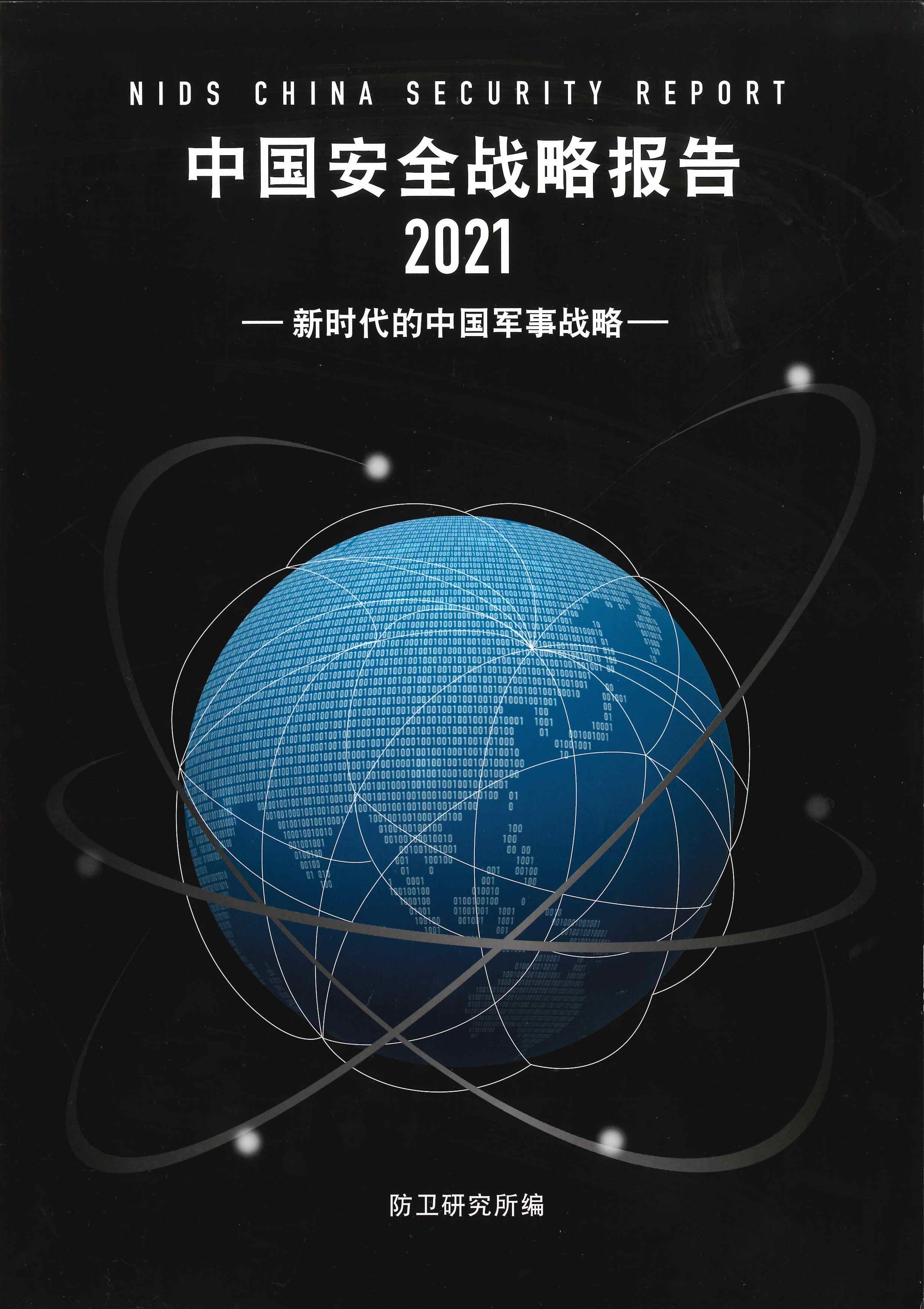 中国安全战略报告=NIDS China security report