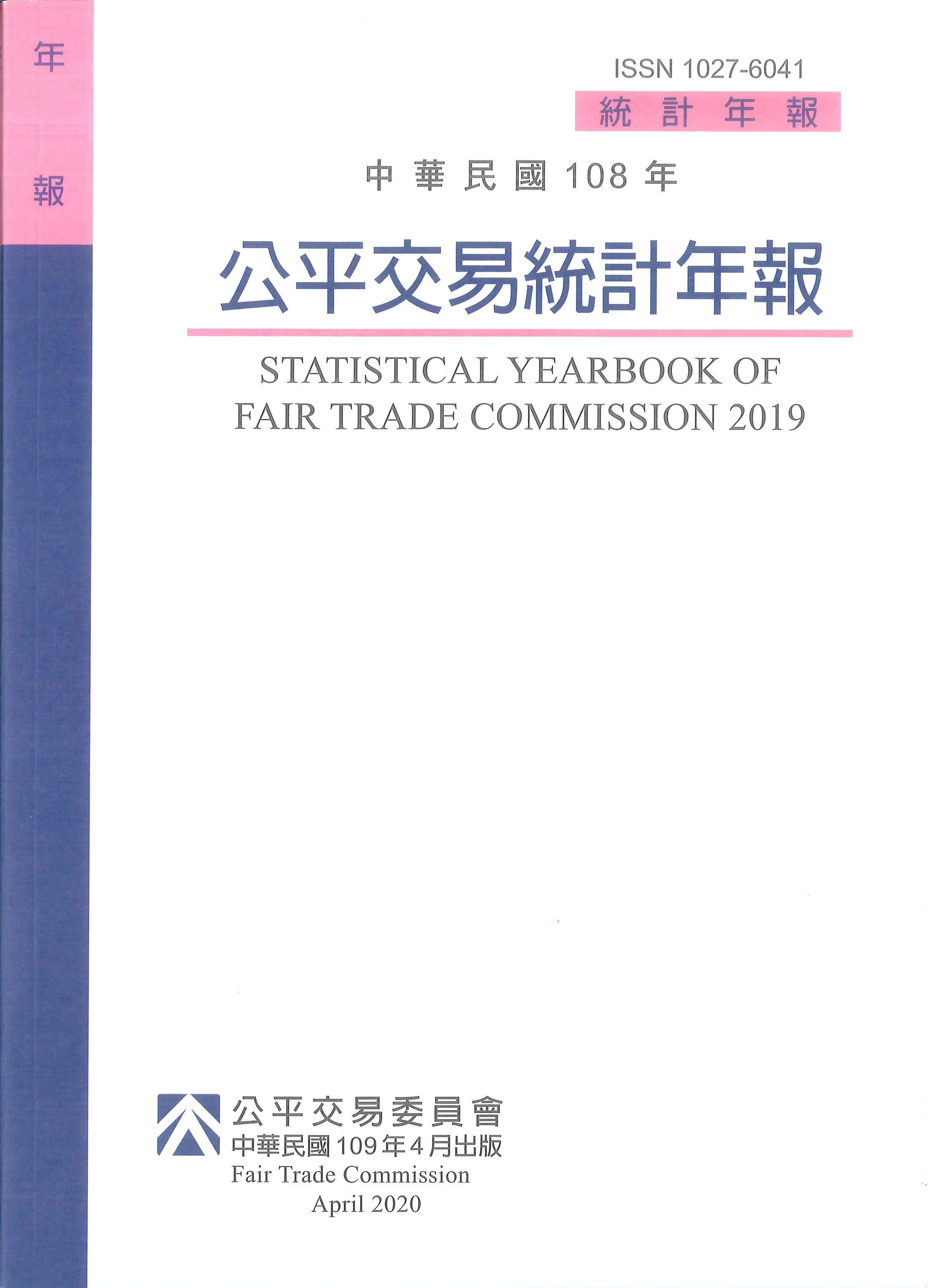 公平交易統計年報=Statistical yearbook of fair trade commission