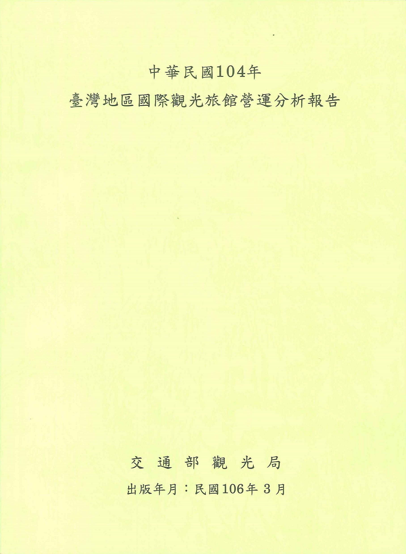 臺灣地區國際觀光旅館營運分析報告