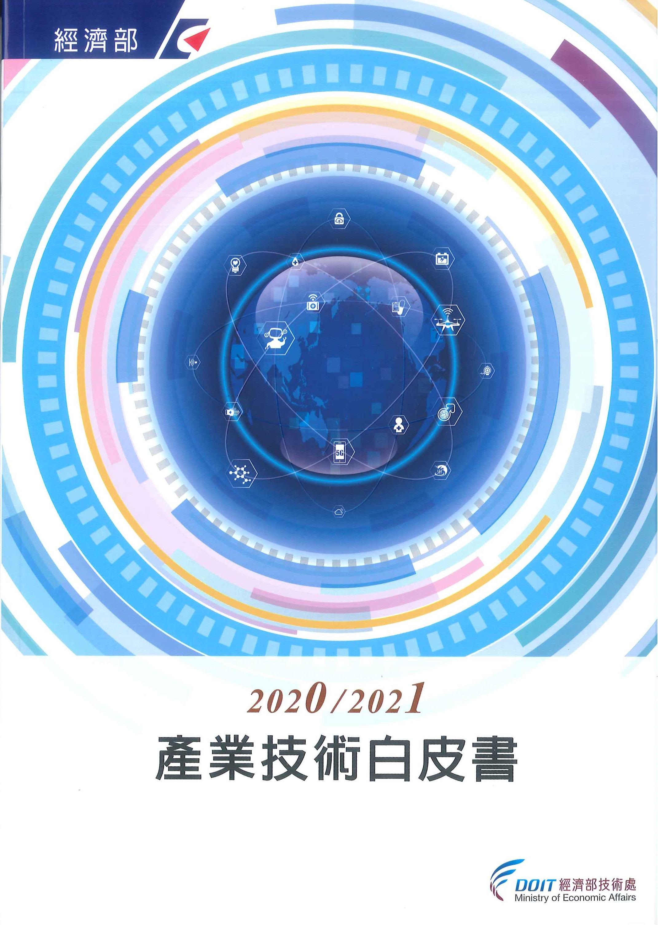 產業技術白皮書