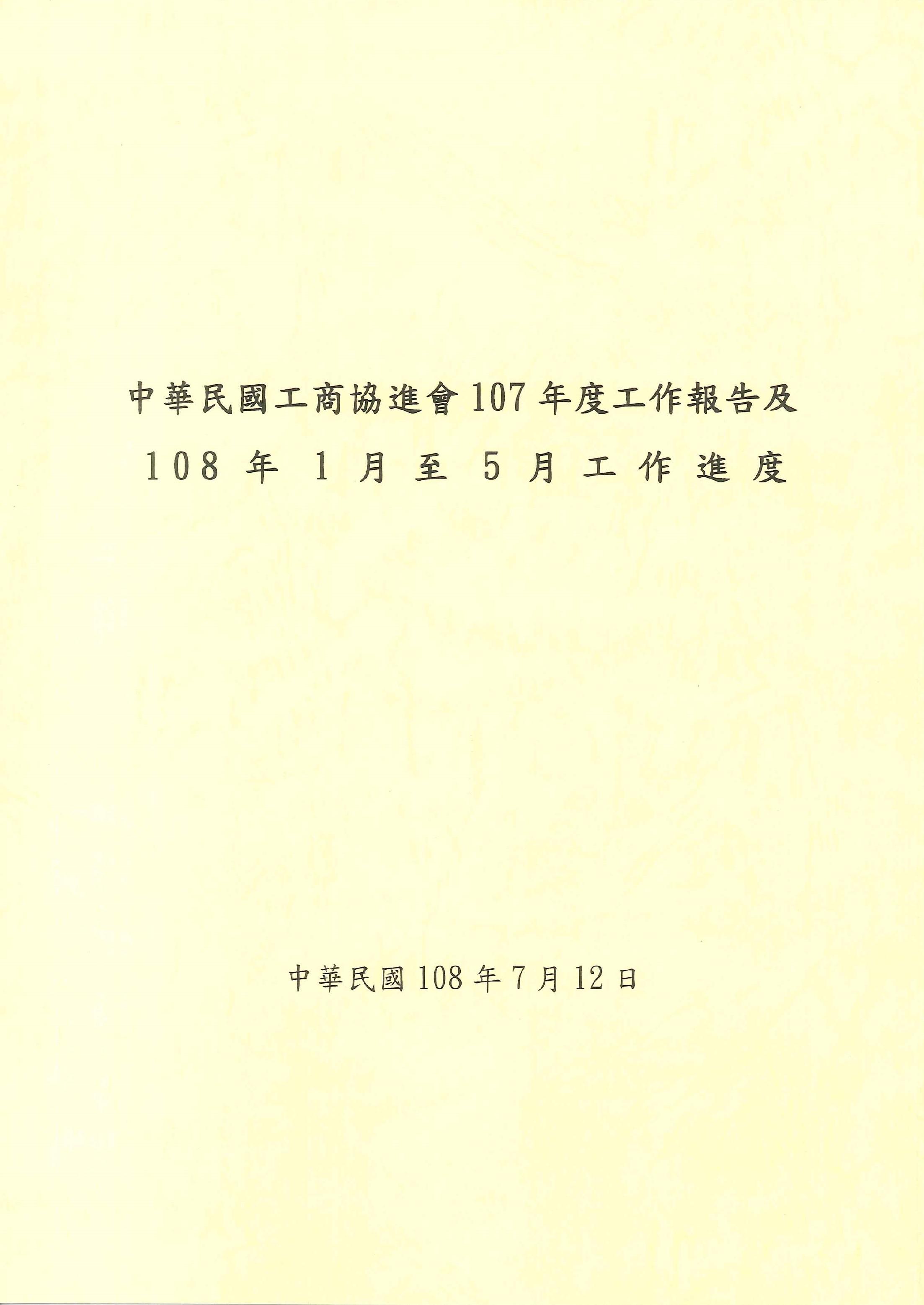 中華民國工商協進會:年度工作報告書