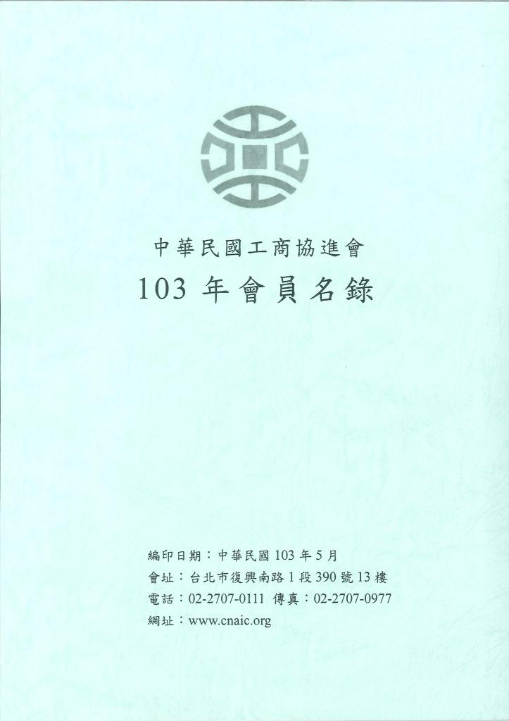 中華民國工商協進會會員名錄.2014
