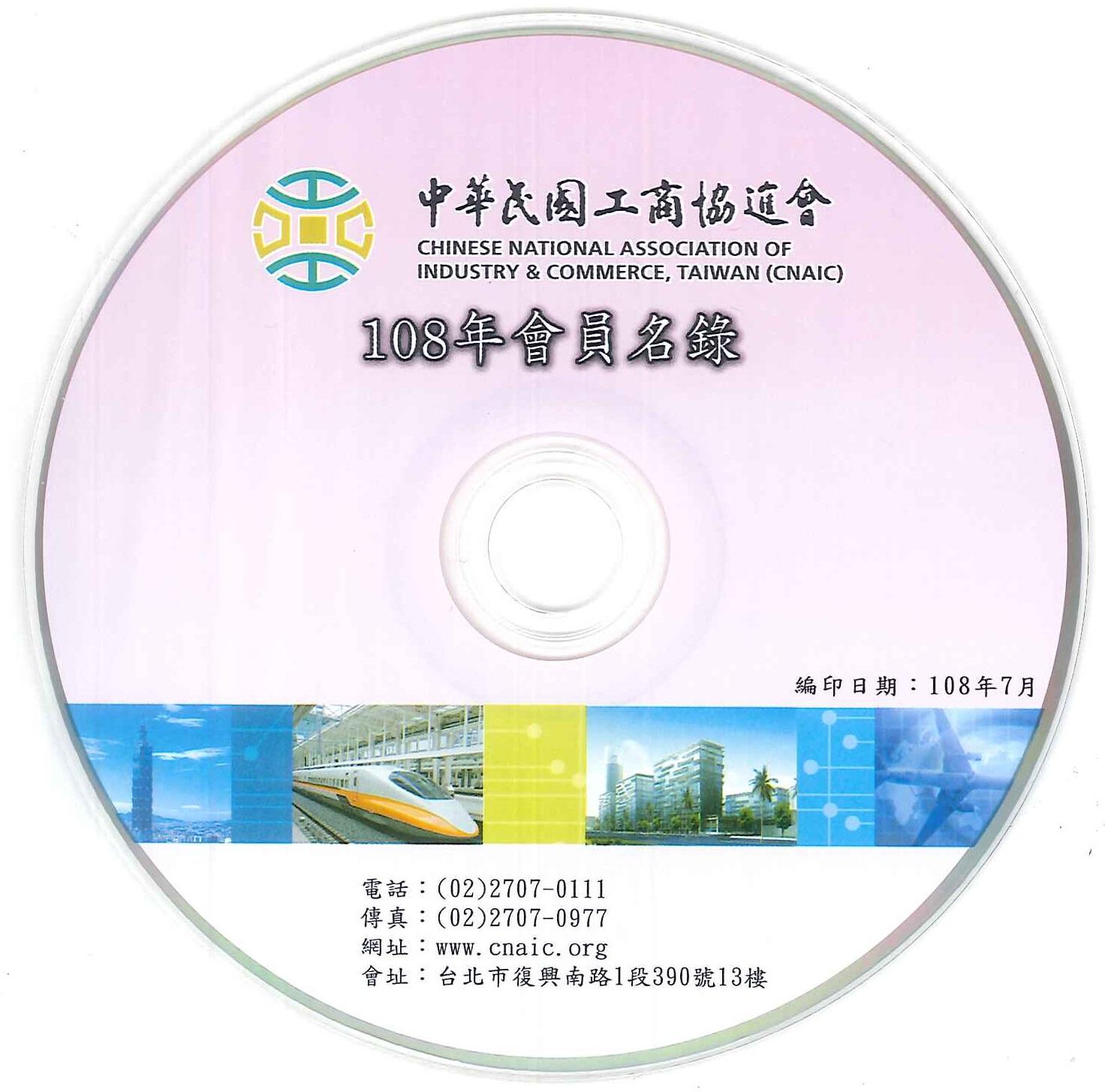 中華民國工商協進會會員名錄 [電子書].2019