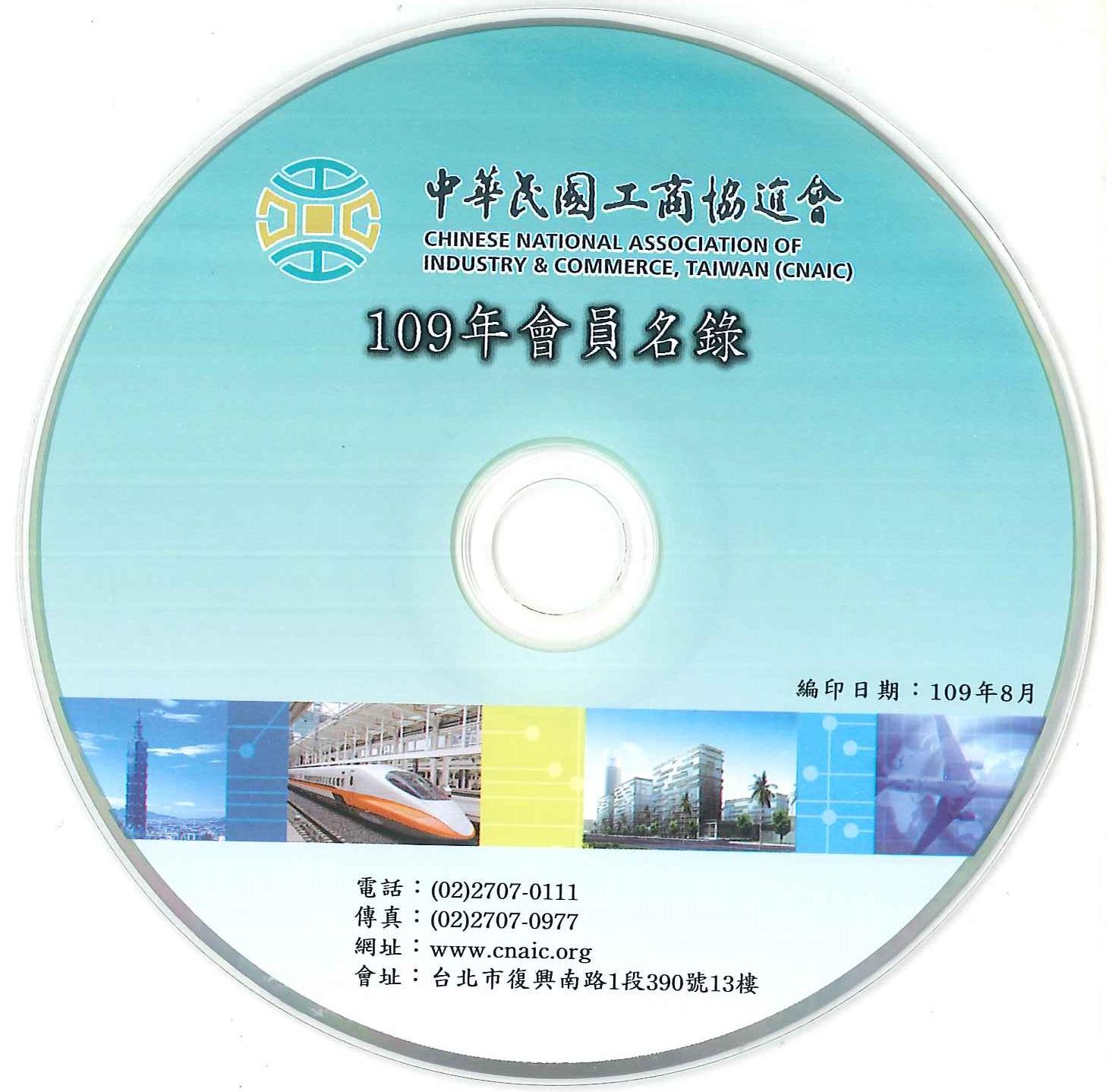 中華民國工商協進會會員名錄 [電子書].2020
