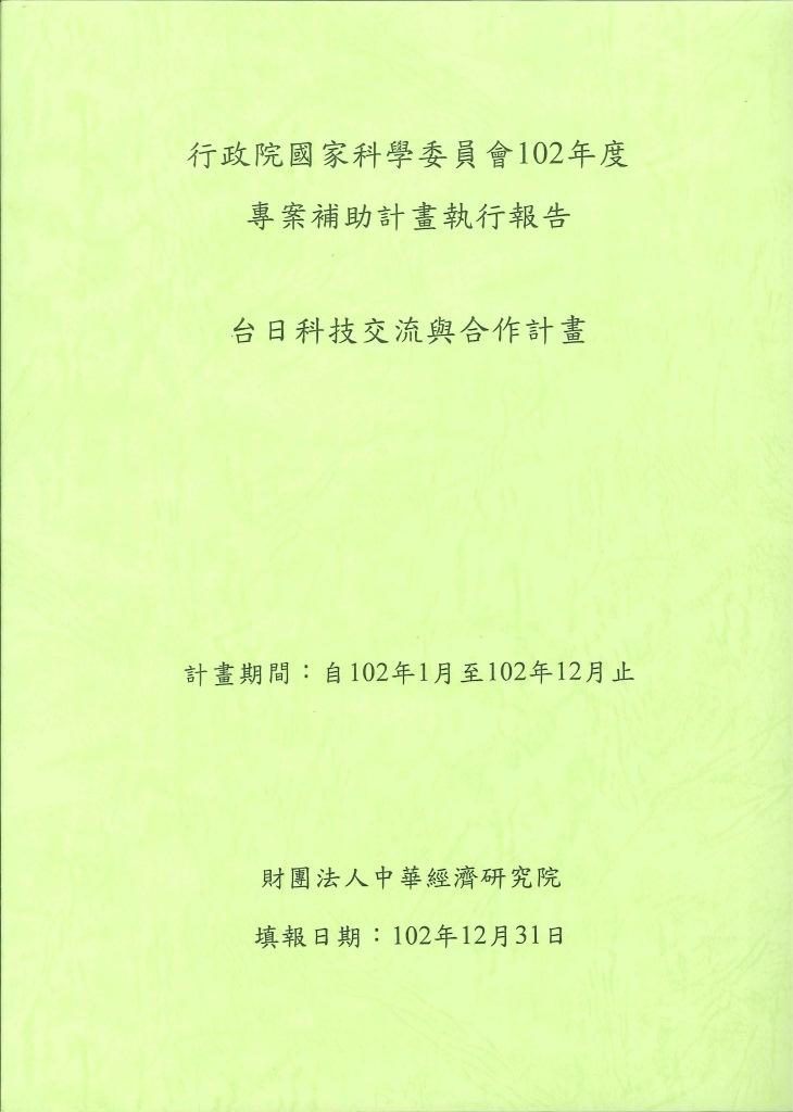 臺日科技交流與合作計畫