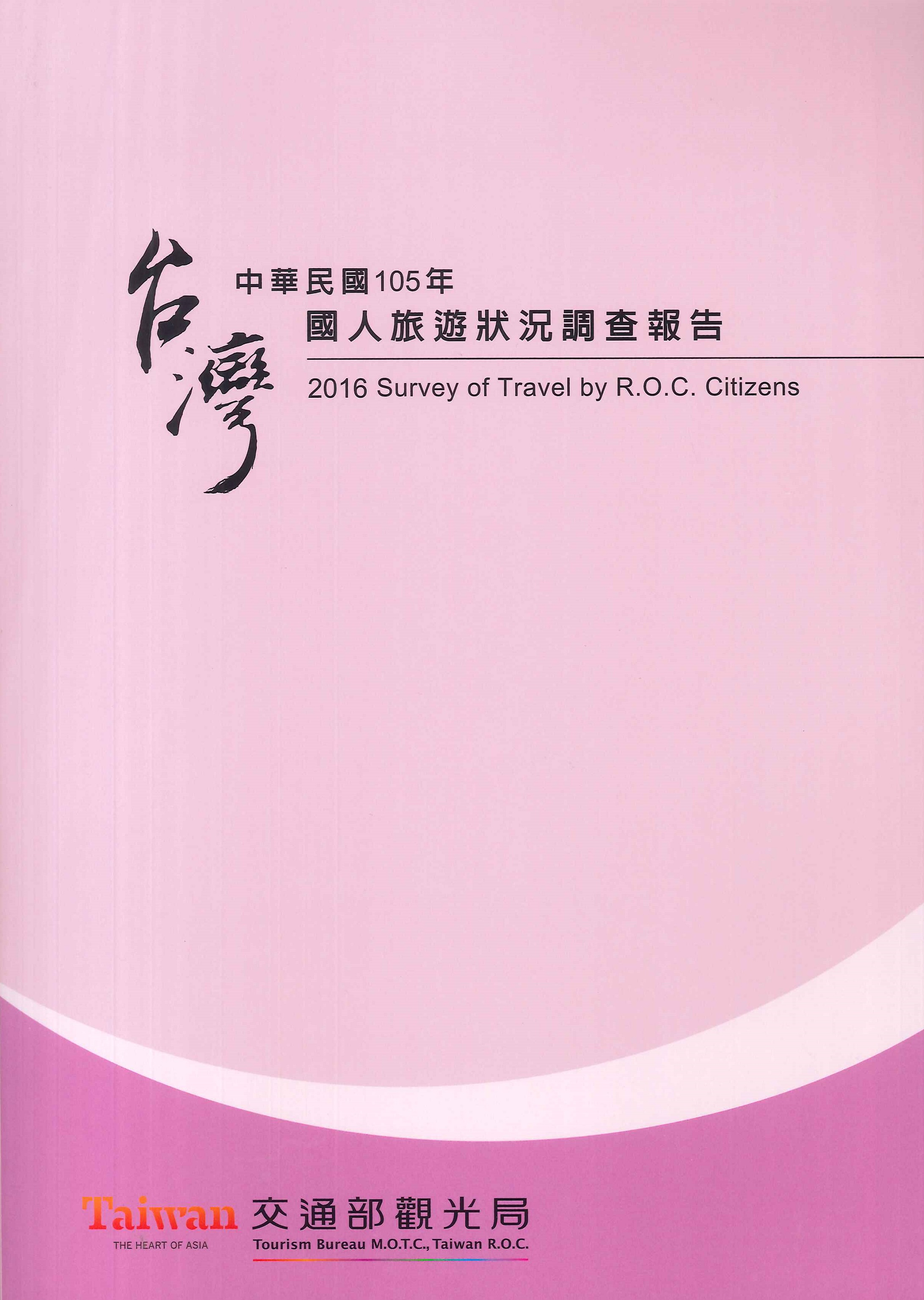國人旅遊狀況調查報告=Survey of travel by R.O.C. citizens