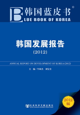 韩囯发展报告=Korean development yearbook
