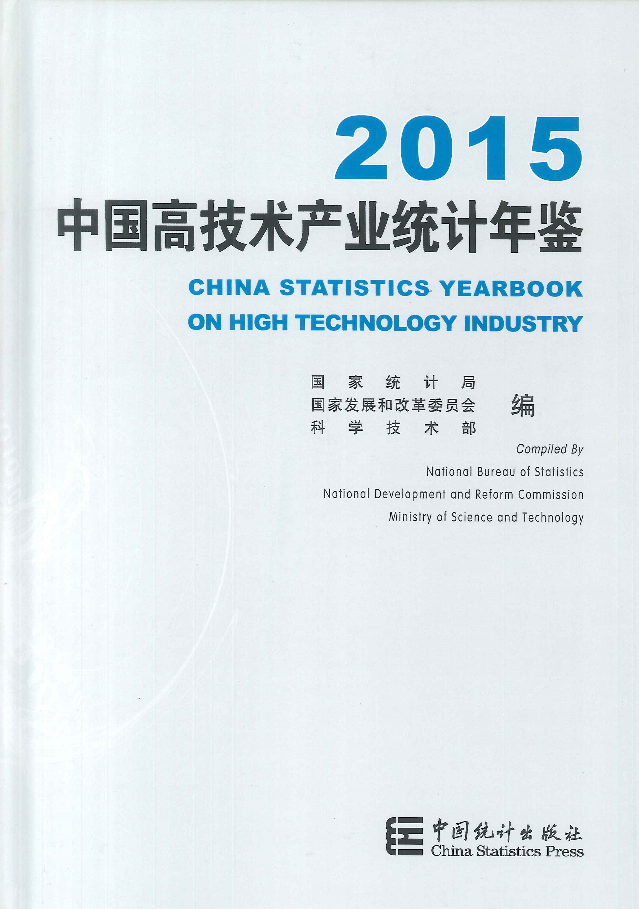 中国高技术产业统计年鉴=China statistics yearbook on high technology industry