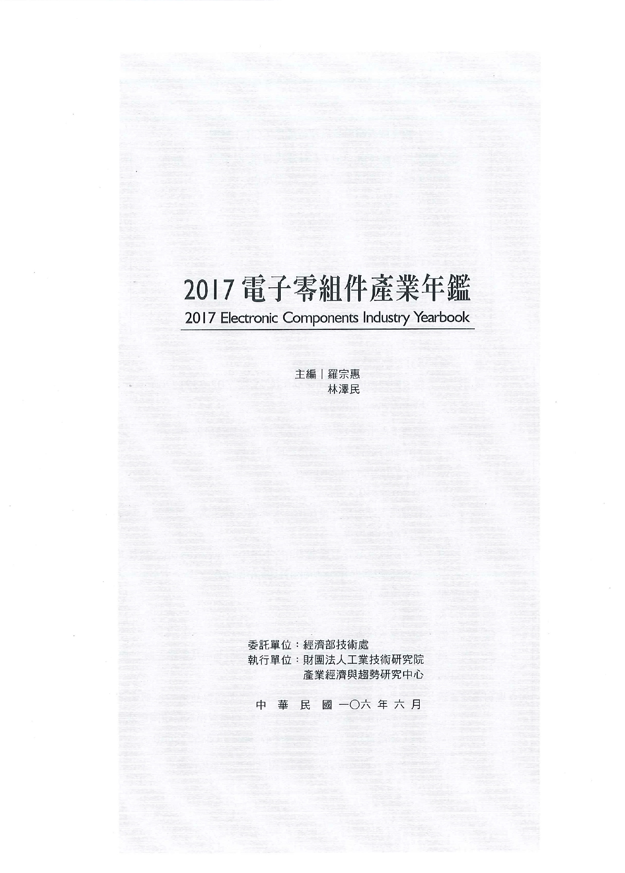 電子零組件產業年鑑=Electronic components industry yearbook