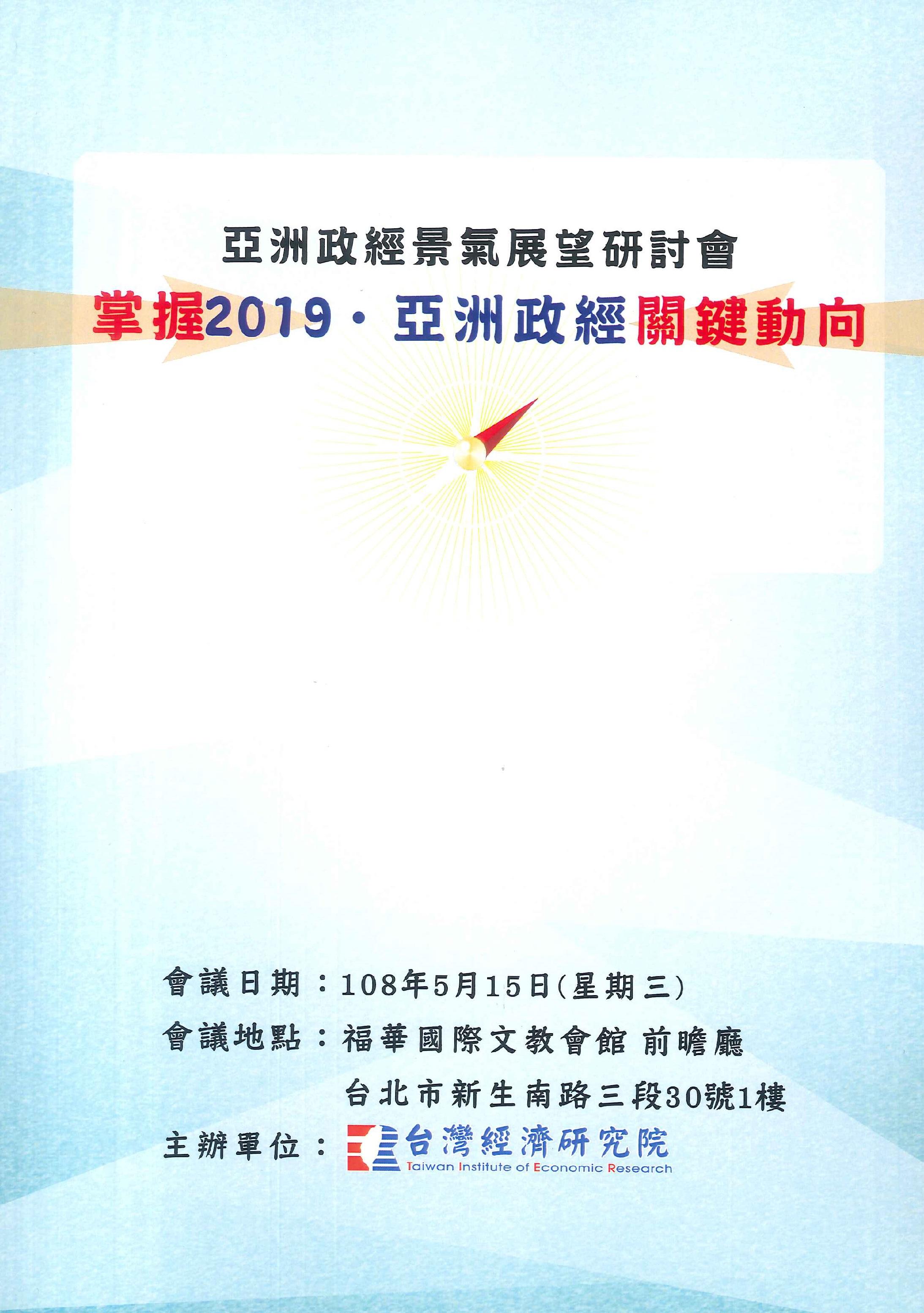 亞洲政經景氣展望研討會:會議資料