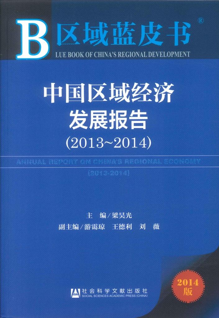中国区域经济发展报告=Annual report on China