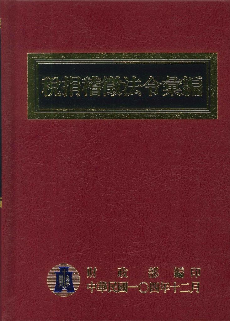 稅捐稽徵法令彙編