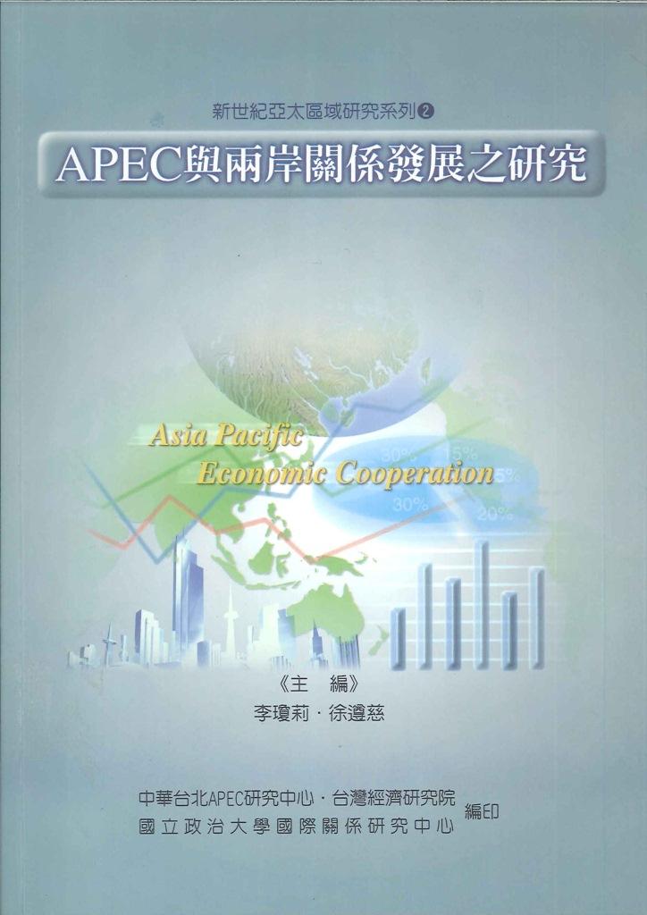 APEC與兩岸關係發展之研究