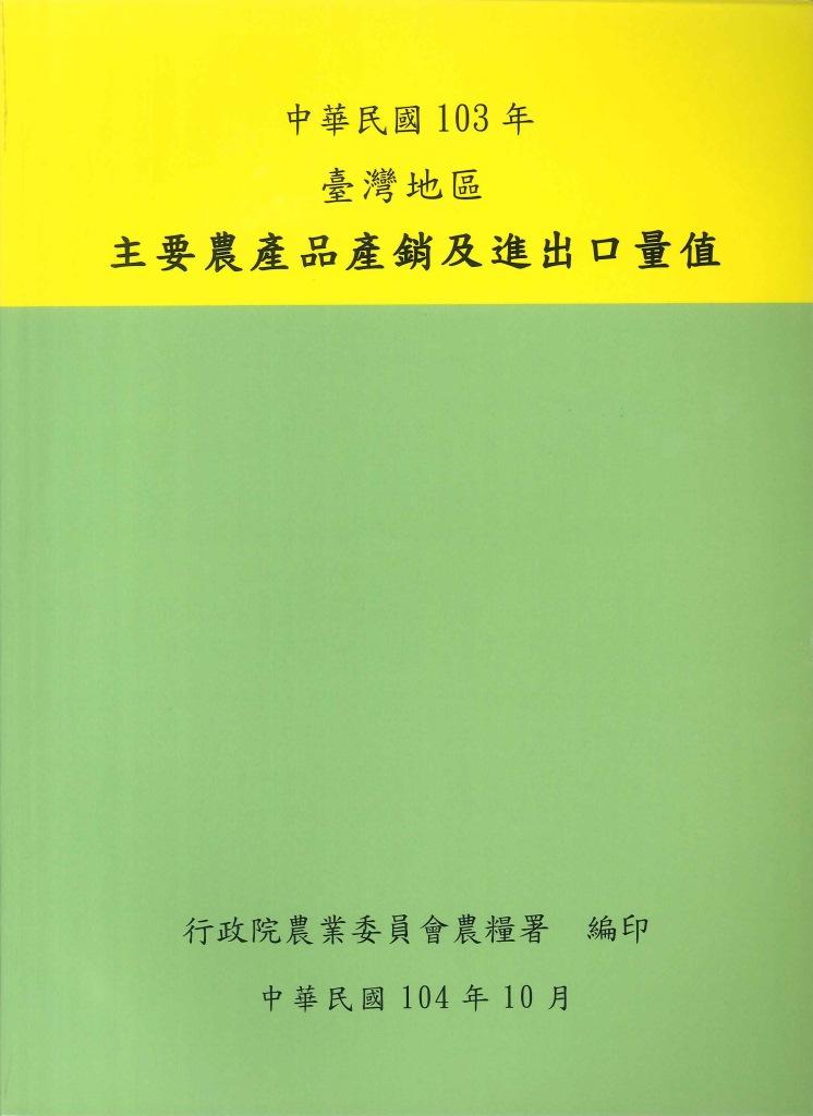 臺灣地區主要農產品產銷及進出口量值