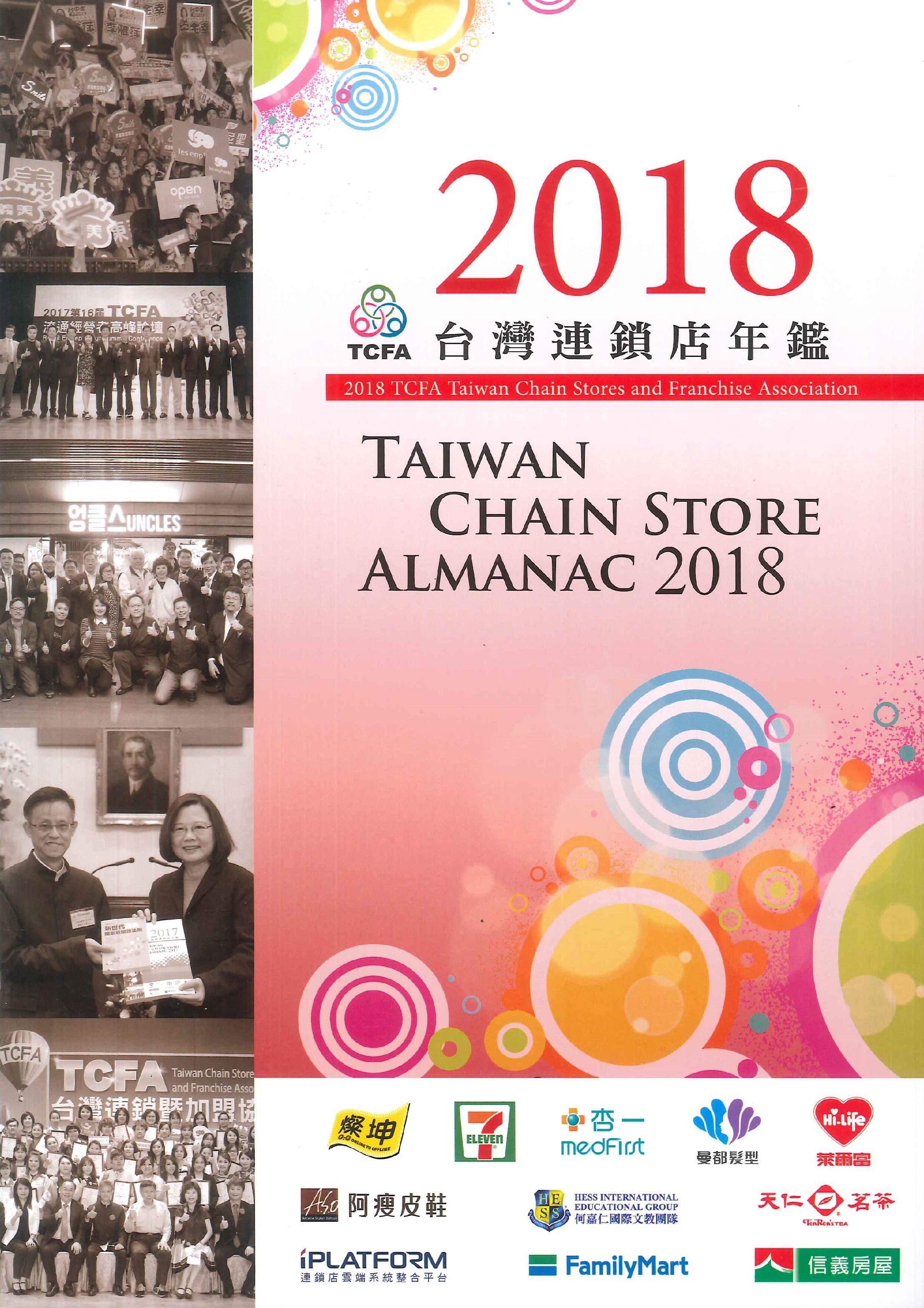 台灣連鎖店年鑑=Taiwan chain store almanac