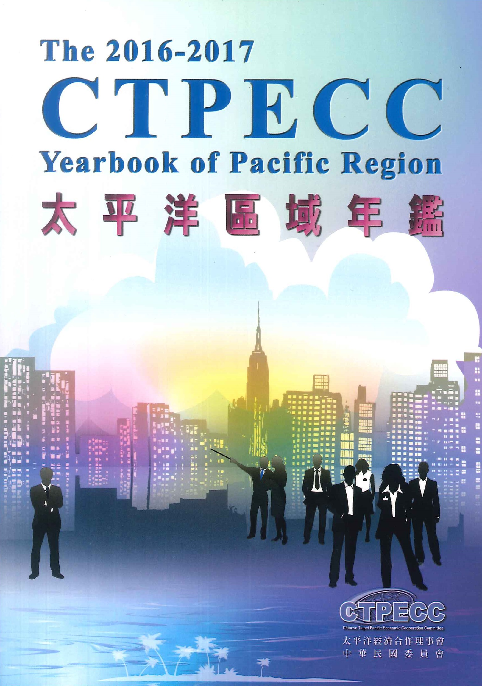 太平洋區域年鑑=CTPECC yearbook of Pacific region