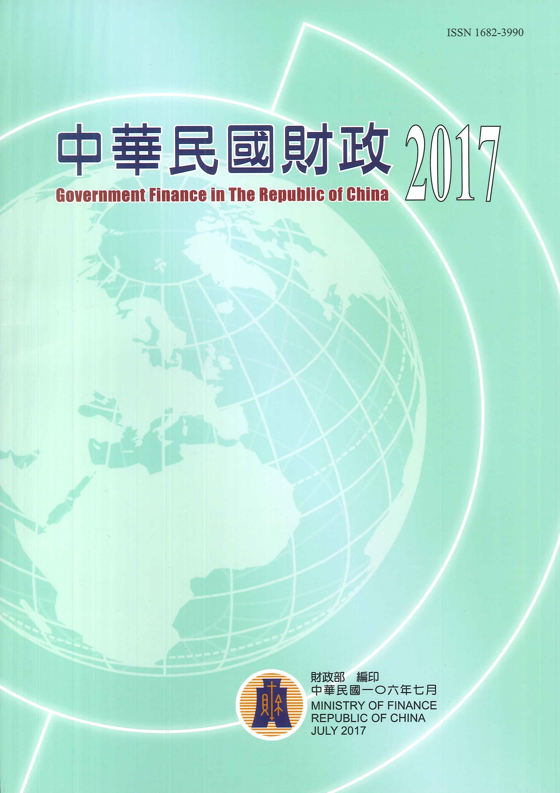 財政年報=Annual report, Mnistry of Fnance