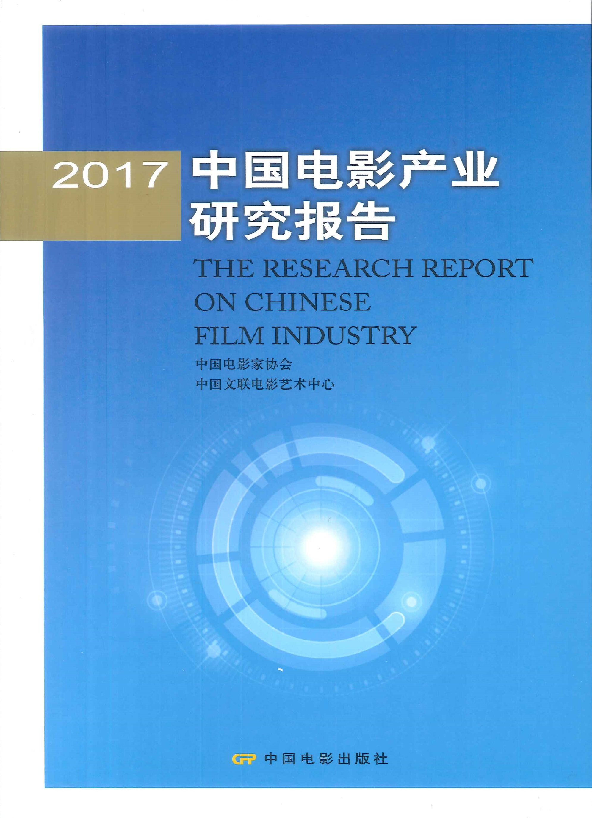 中国电影产业研究报告=The research report on Chinese film industry