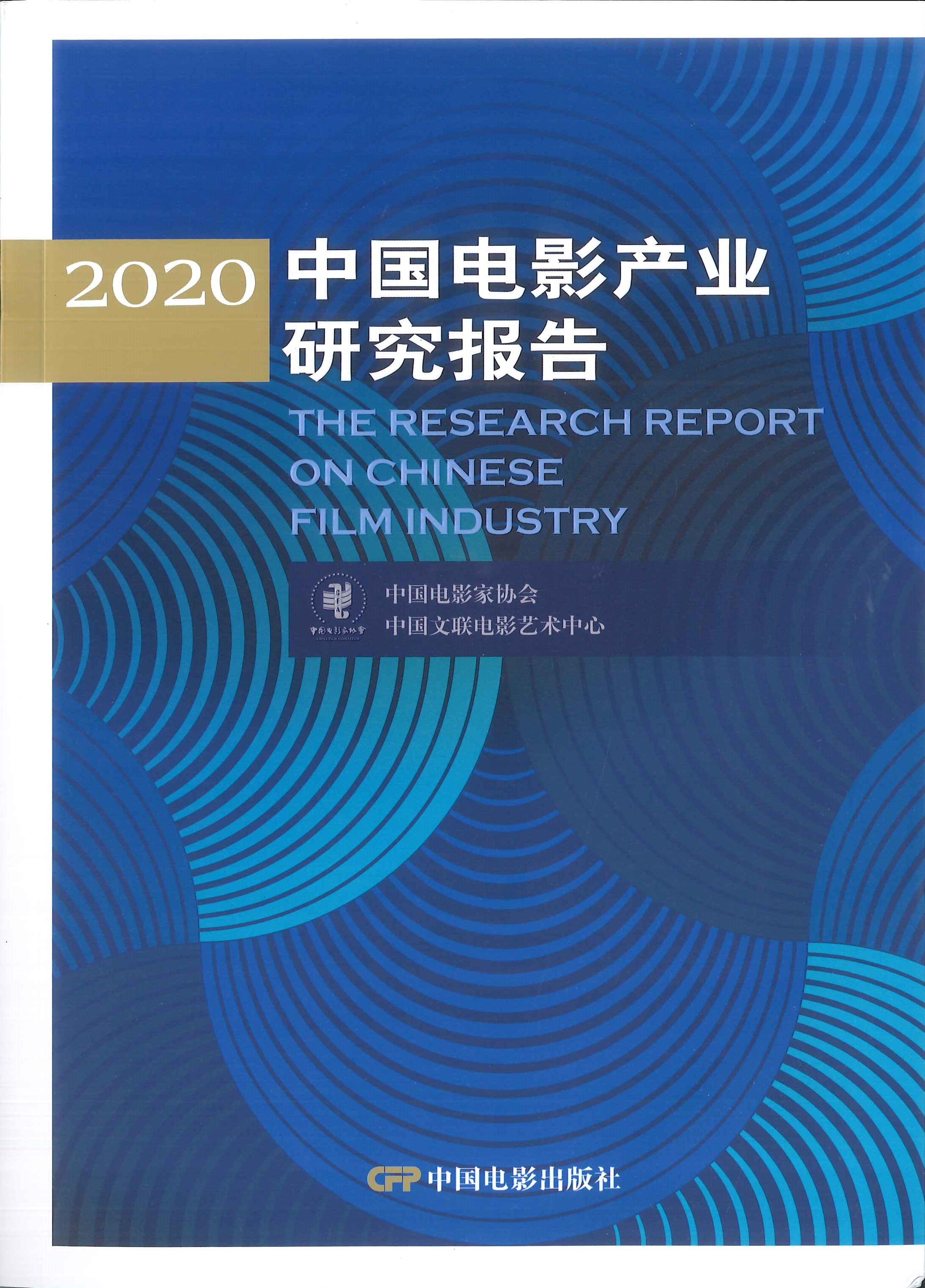 中国电影产业研究报告=The research report on Chinese film industry