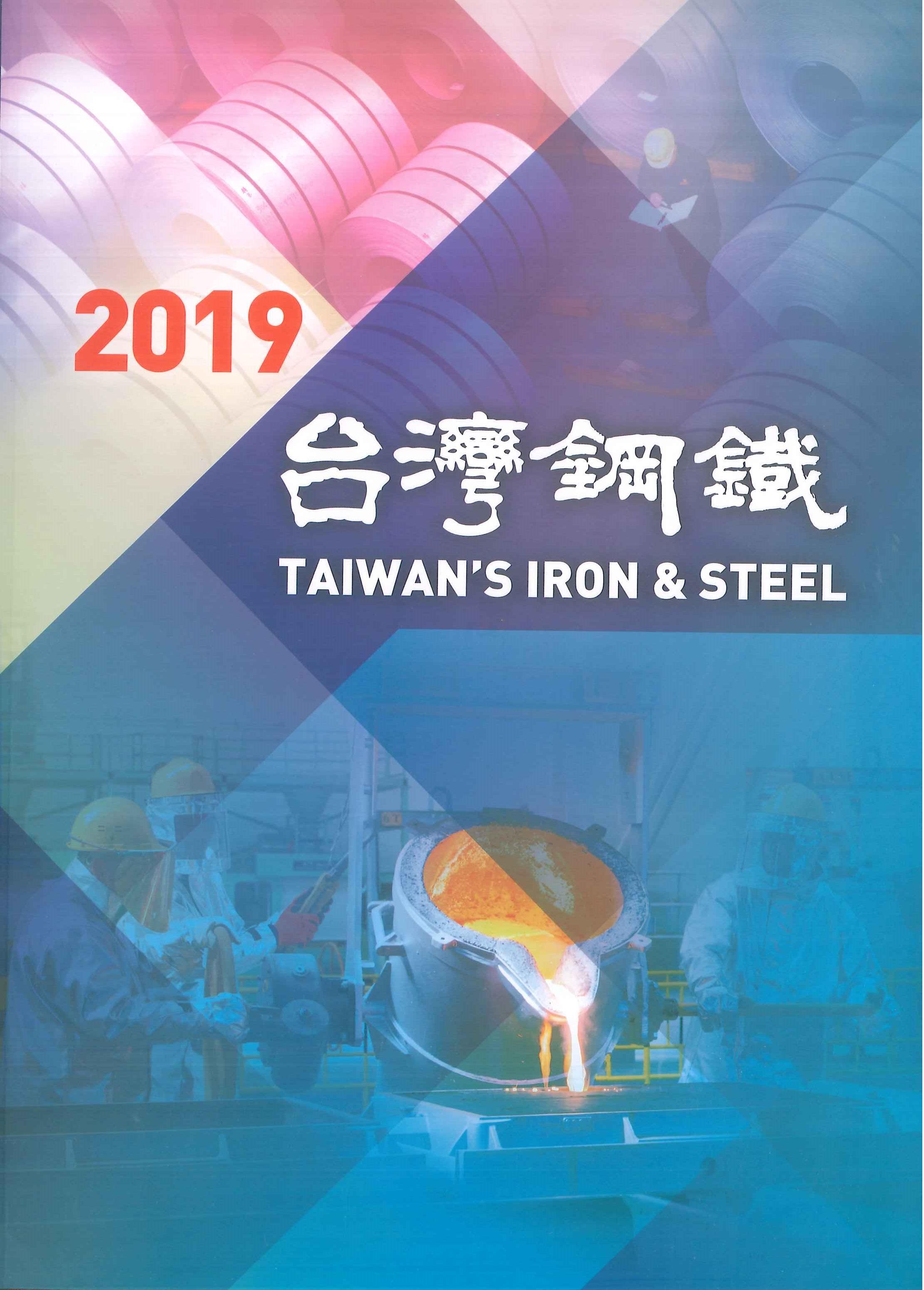 台灣鋼鐵.2019=Taiwan