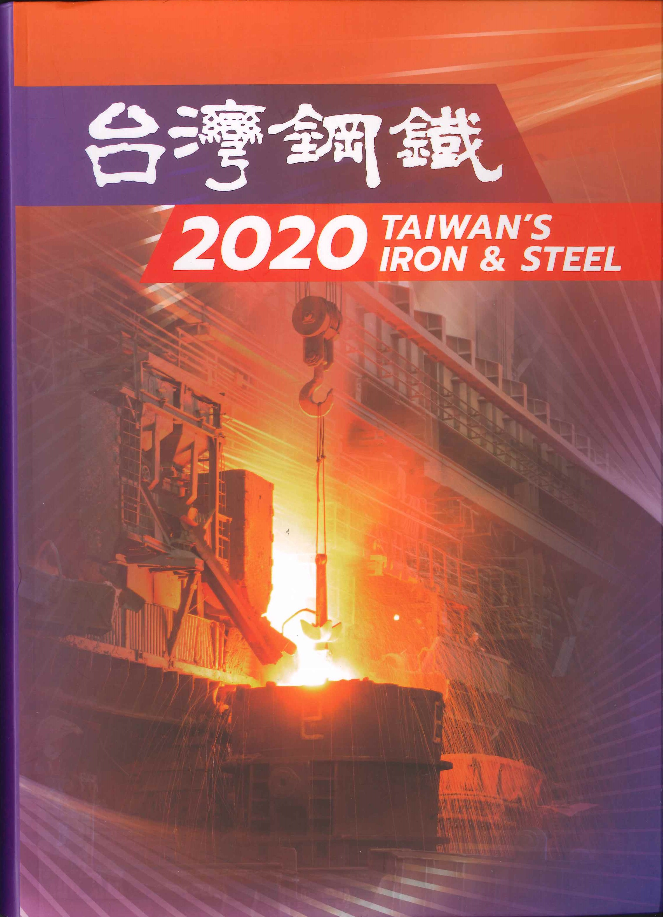 台灣鋼鐵=Taiwan