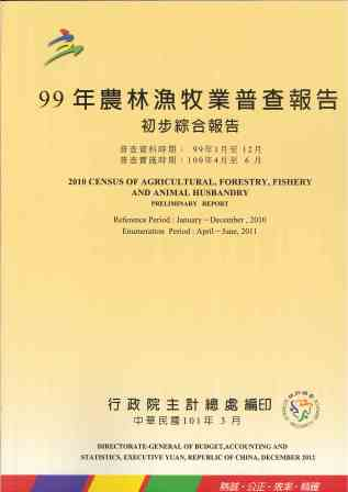農林漁牧業普查報告:初步綜合報告=Agricural, forestry, fishery and animal husbandry census