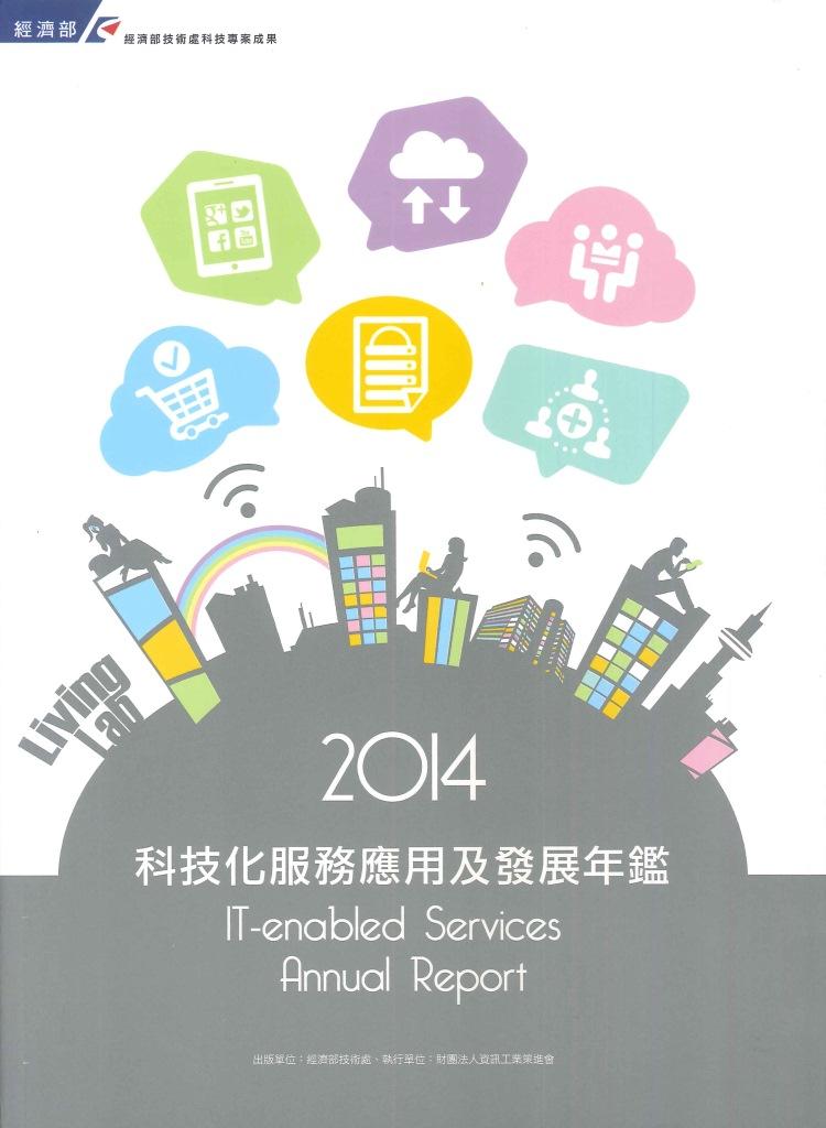 科技化服務應用及發展年鑑=IT-enabled service annual report