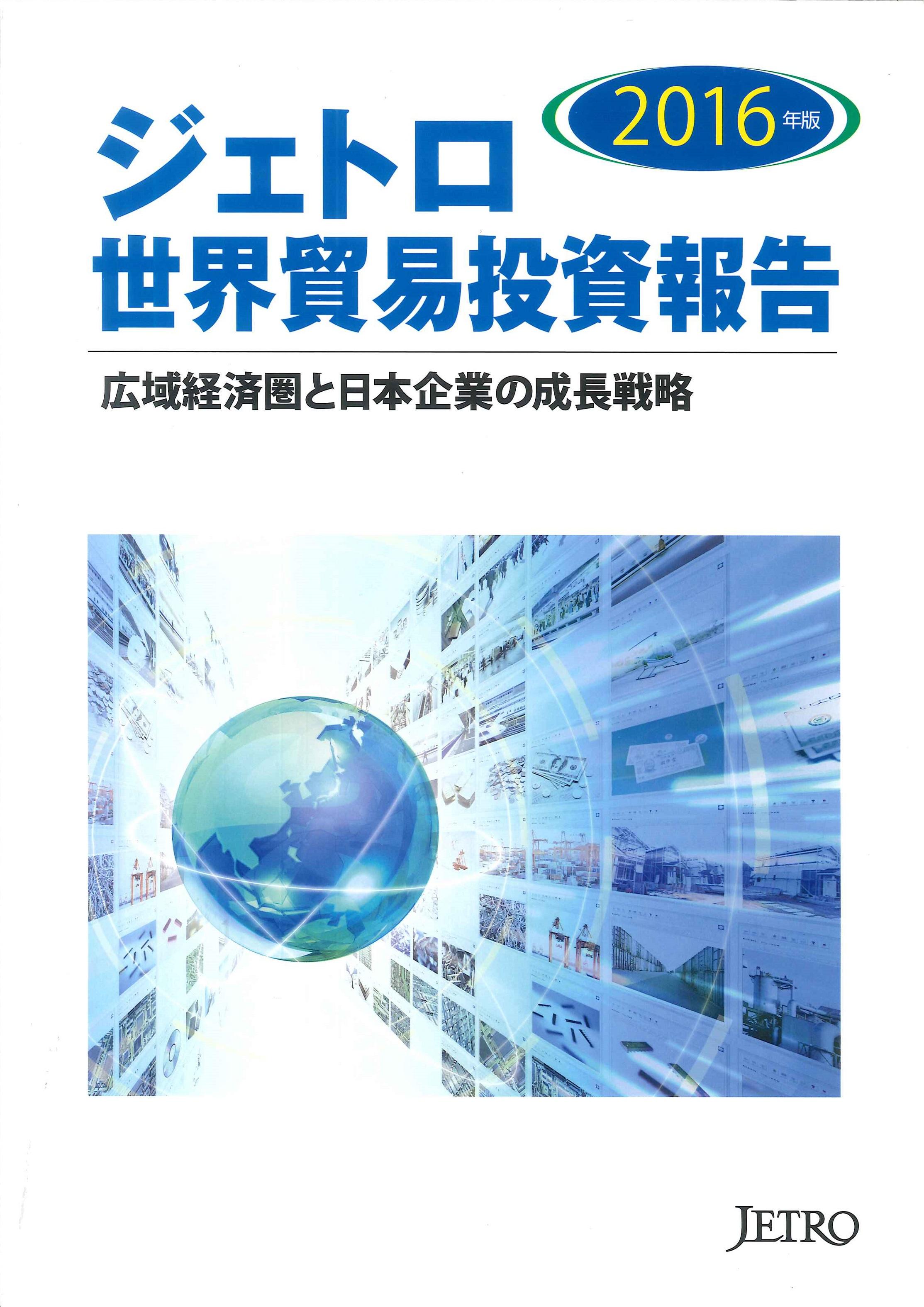 ジェトロ世界貿易投資報告