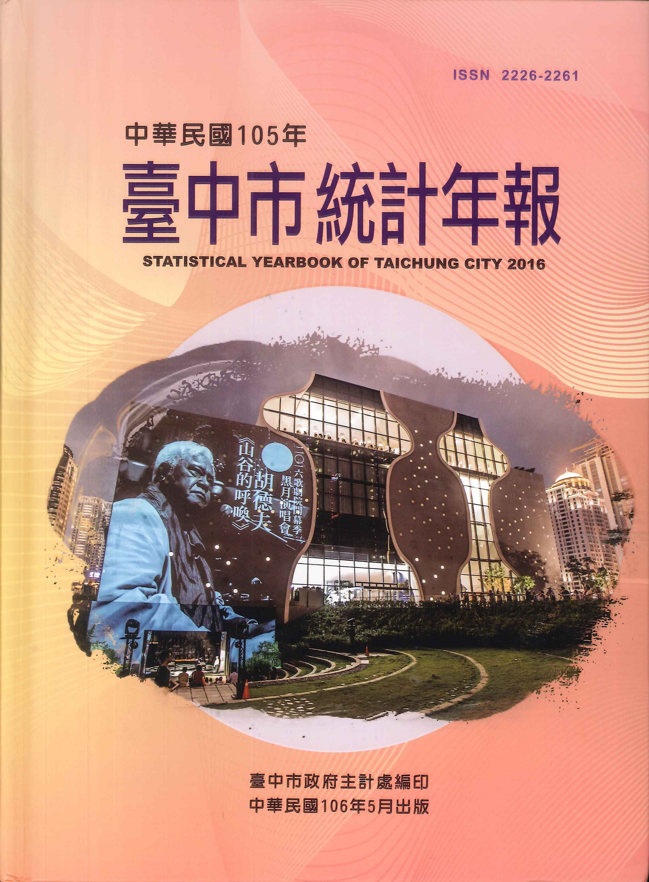 臺中市統計年報.中華民國105年=Statistical yearbook of Taichung City