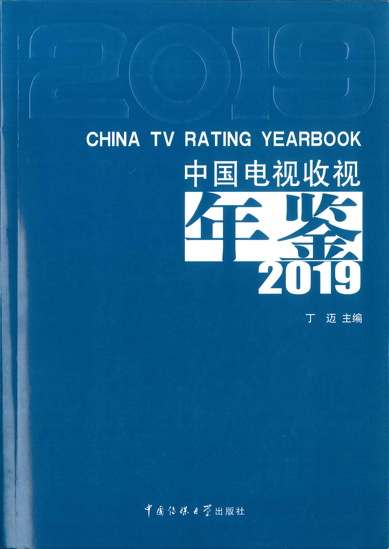 中国电视收视年鉴=China TV rating yearbook