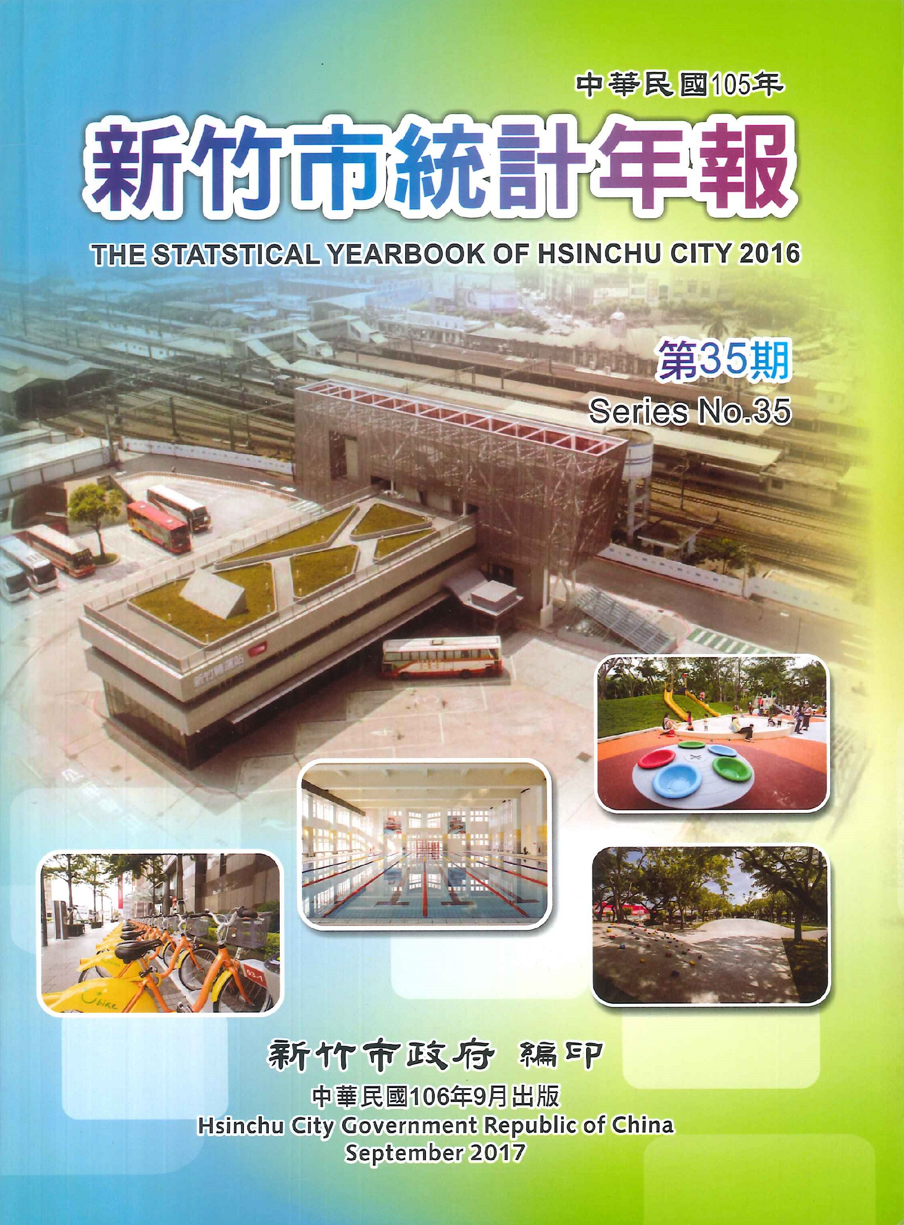新竹市統計年報.2016=The statistical yearbook of Hsinchu City