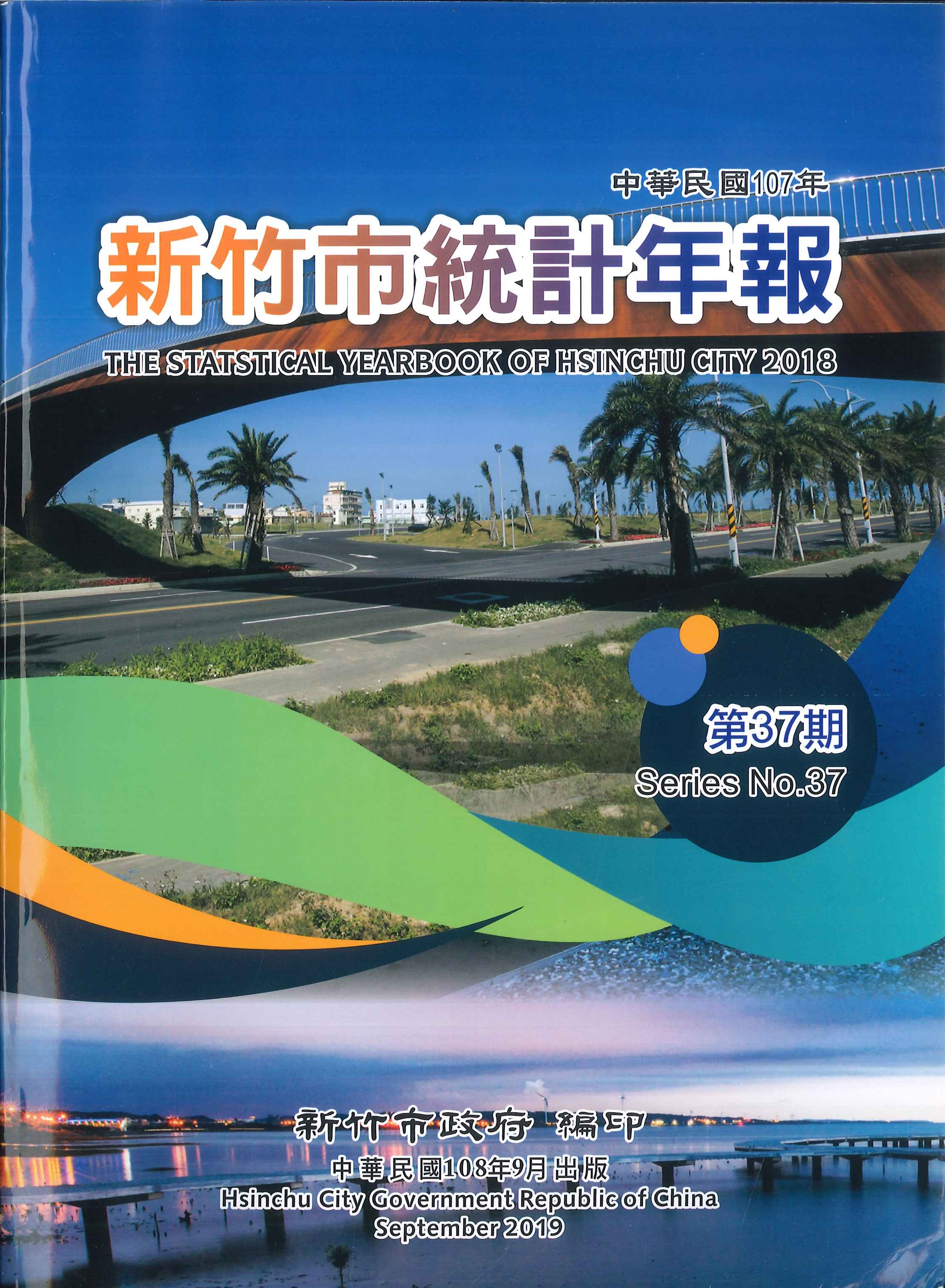 新竹市統計年報.2018=The statistical yearbook of Hsinchu City
