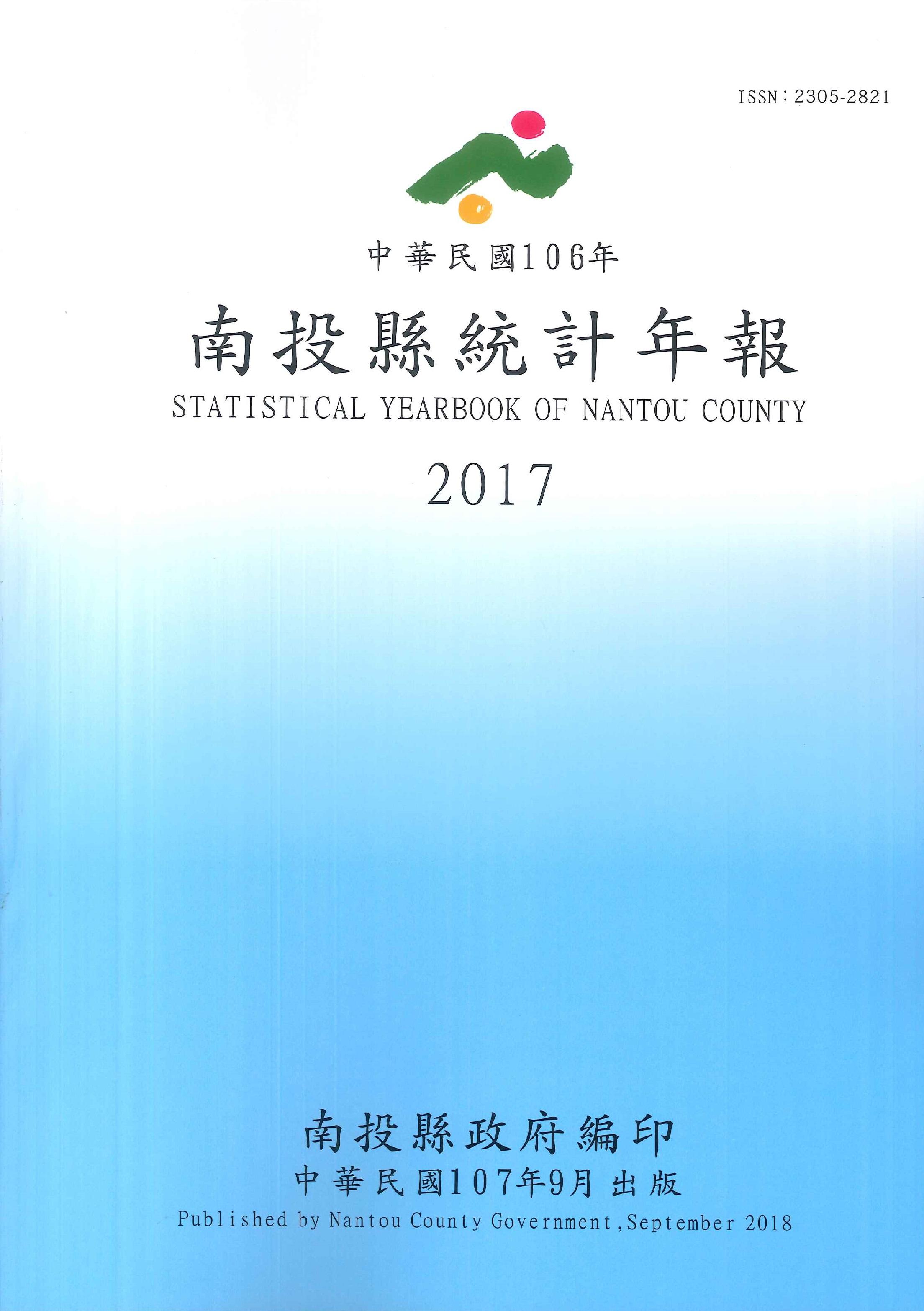 南投縣統計年報.中華民國106年=Statistical yearbook of Nantou County